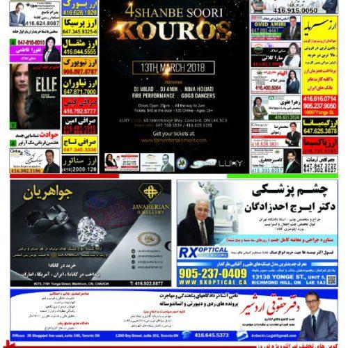 شماره جدید هفته نامه تهرانتو+ نیازمندیهای مسکن و کار