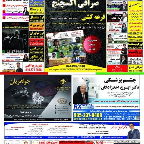 شماره 73 هفته نامه تهرانتو منتشر شد