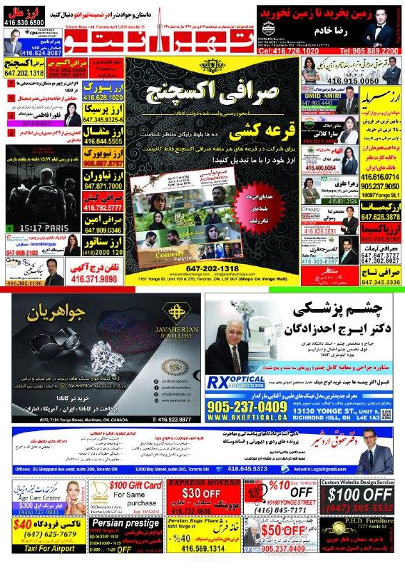 تصویر از شماره 73 هفته نامه تهرانتو منتشر شد