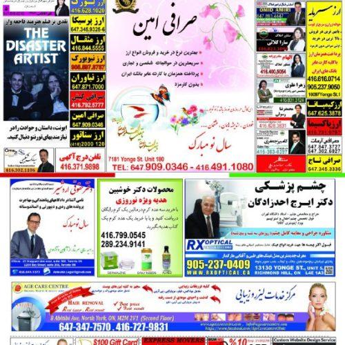 شماره 72 هفته نامه تهرانتو منتشر شد