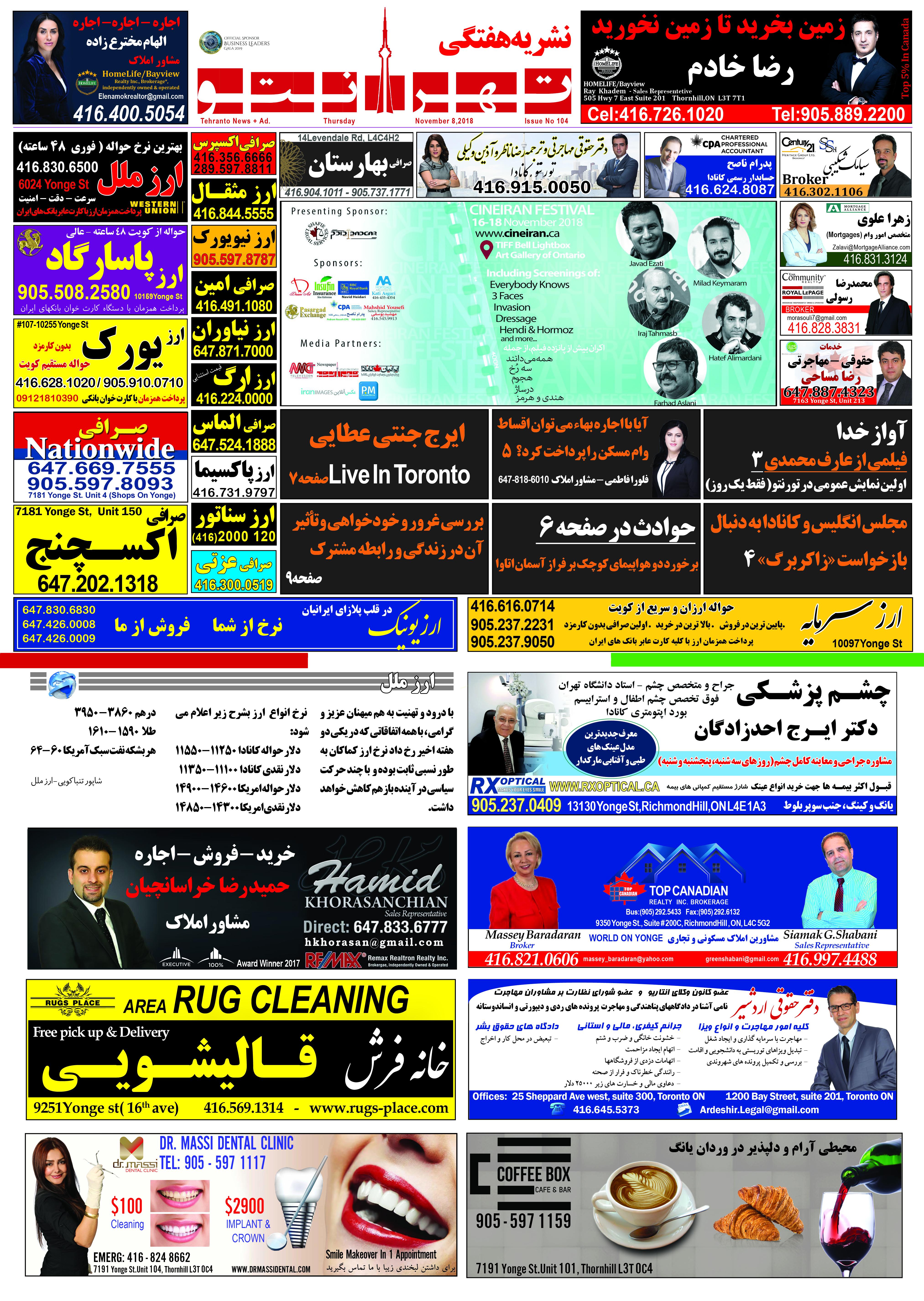 تصویر از نشریه تهرانتو شماره 104 منتشر شد