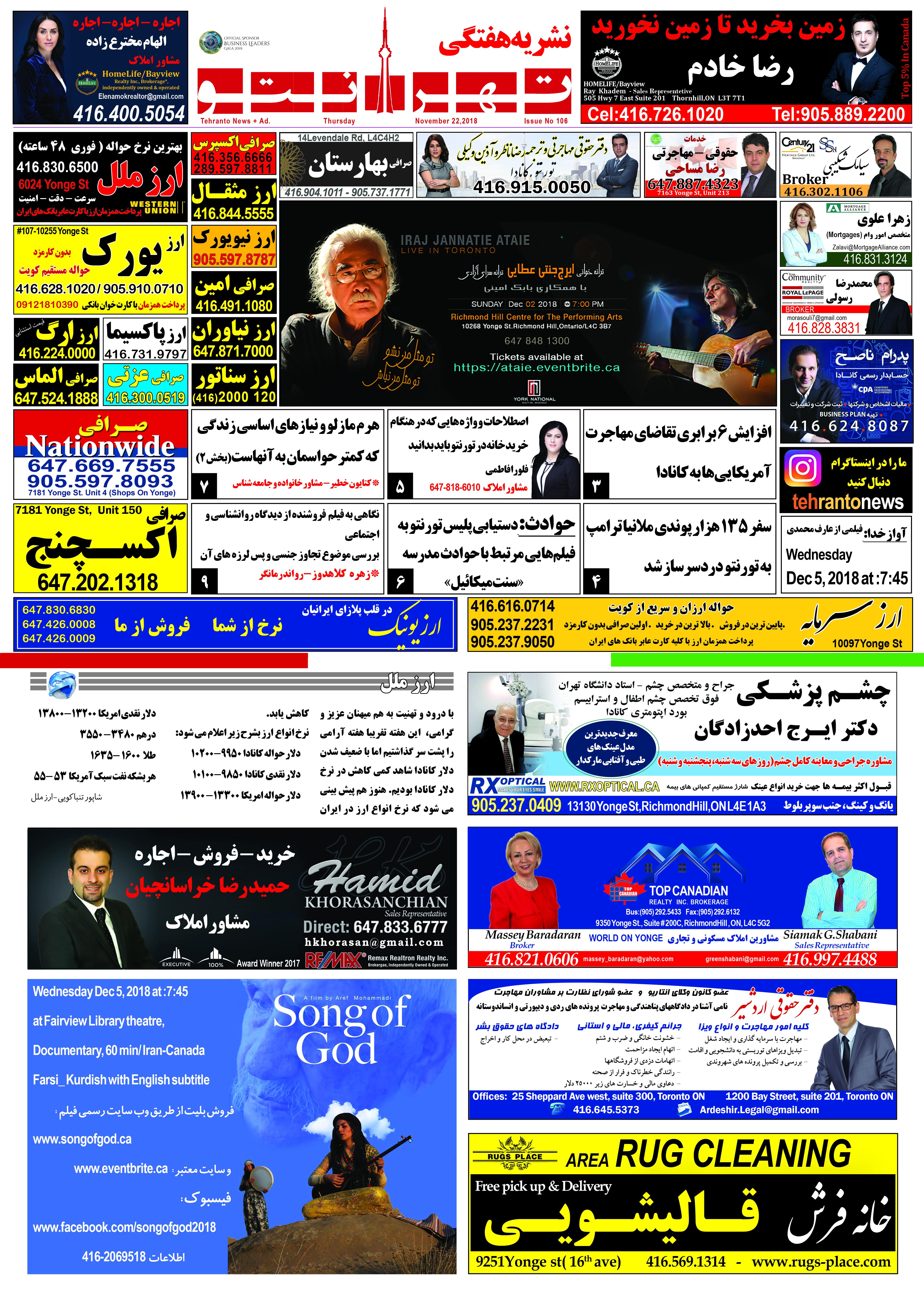 تصویر از نشریه تهرانتو شماره 106 منتشر شد