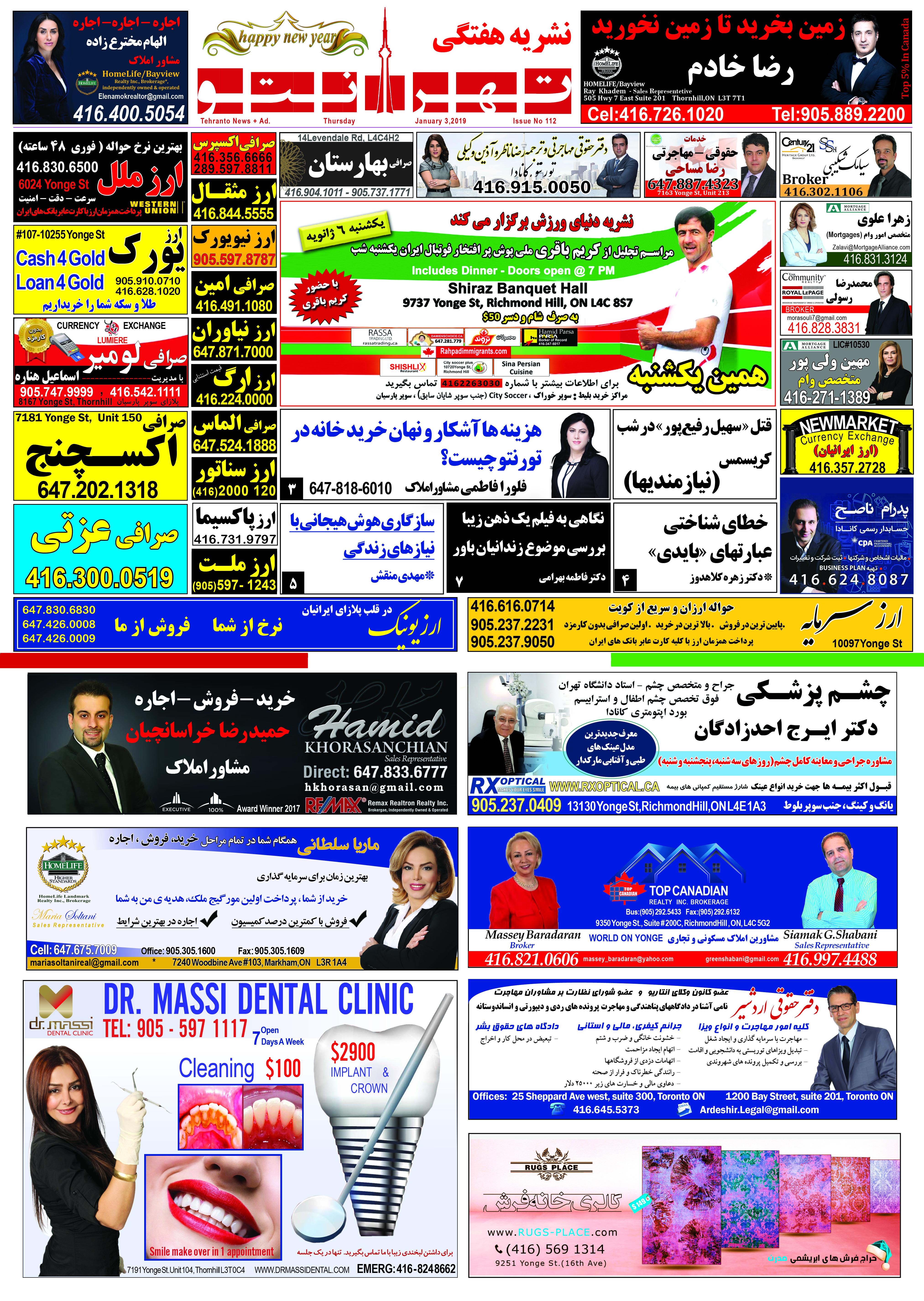 نشریه تهرانتو شماره 112 منتشر شد