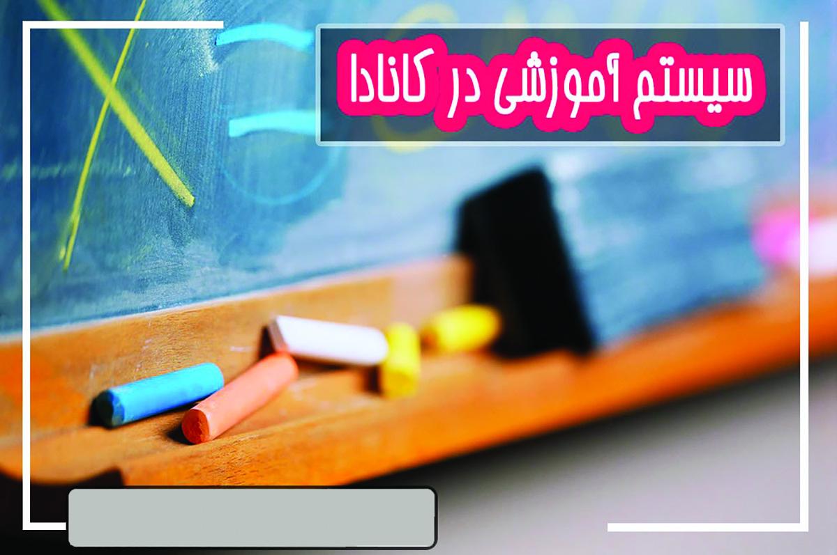 تصویر از دریافت ویزای دانش آموزی