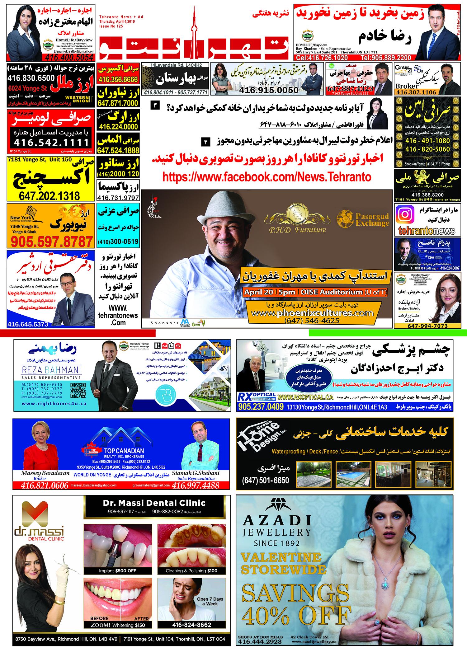 تصویر از نشریه شماره 125 تهرانتو منتشر شد