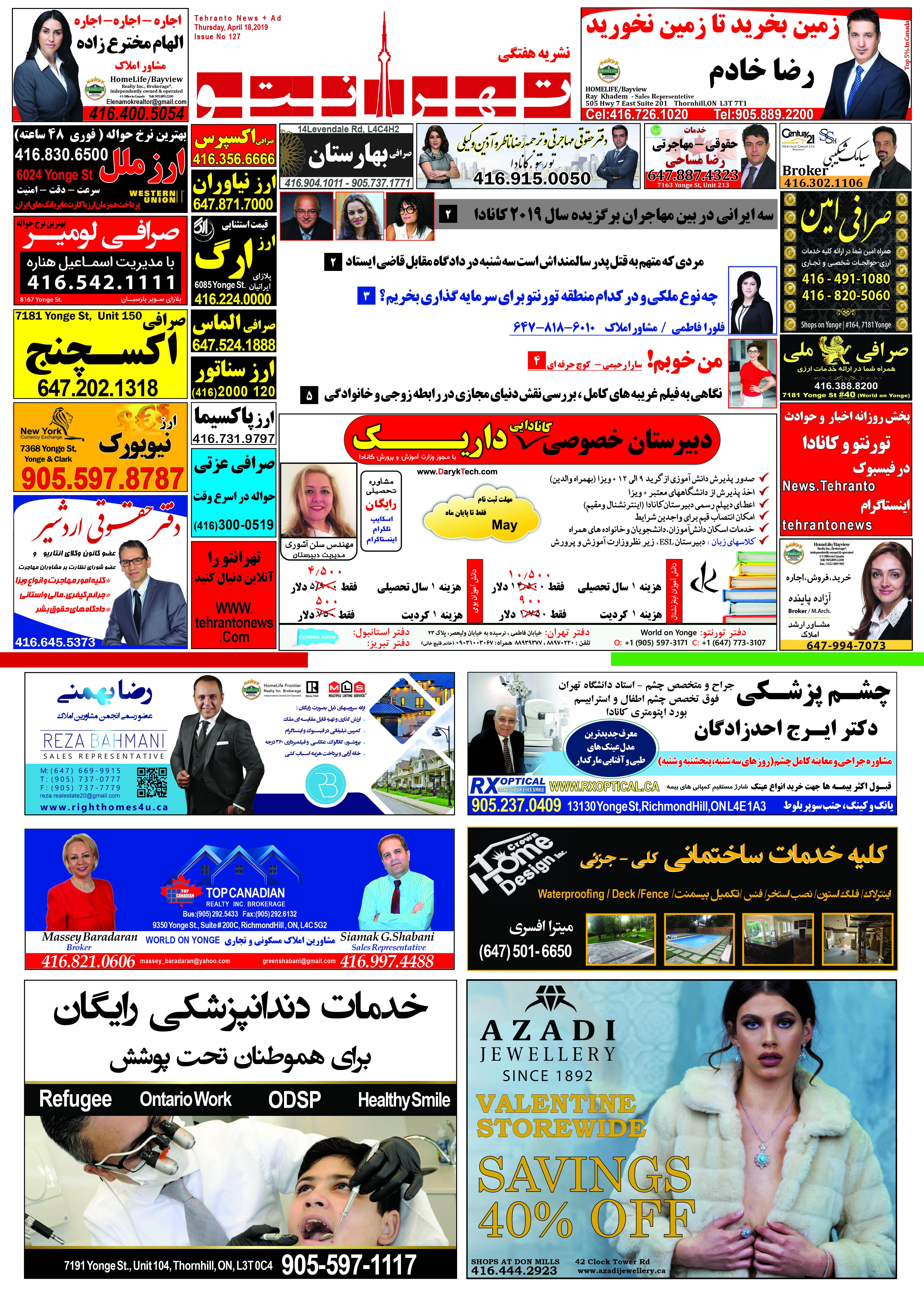 تصویر از نشریه شماره 127 تهرانتو منتشر شد