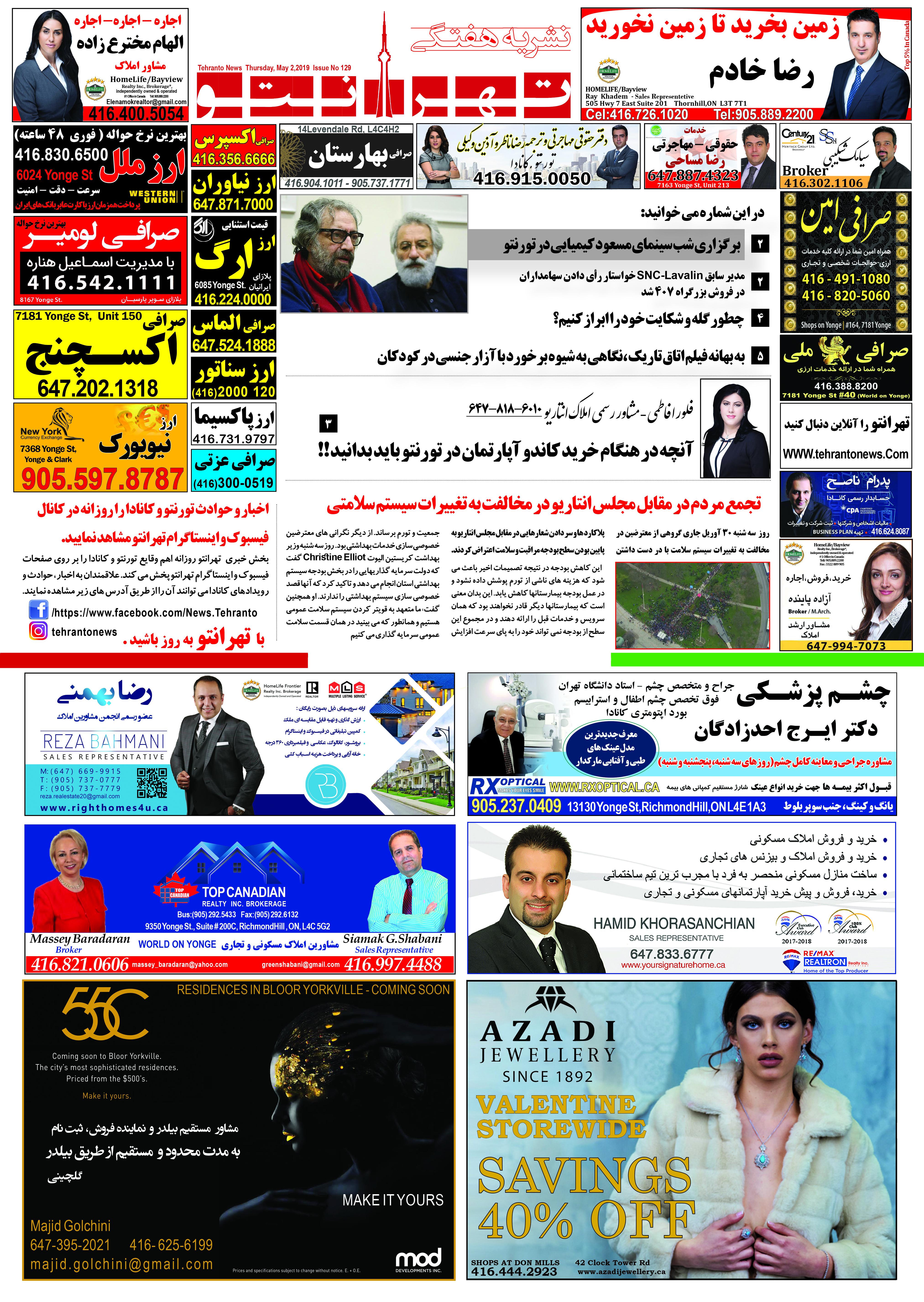 تصویر از نشریه شماره 129 تهرانتو منتشر شد