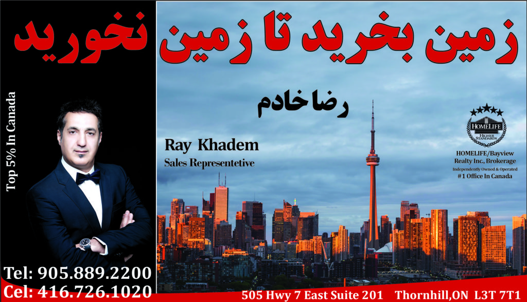 Ray Khadem | رضا خادم