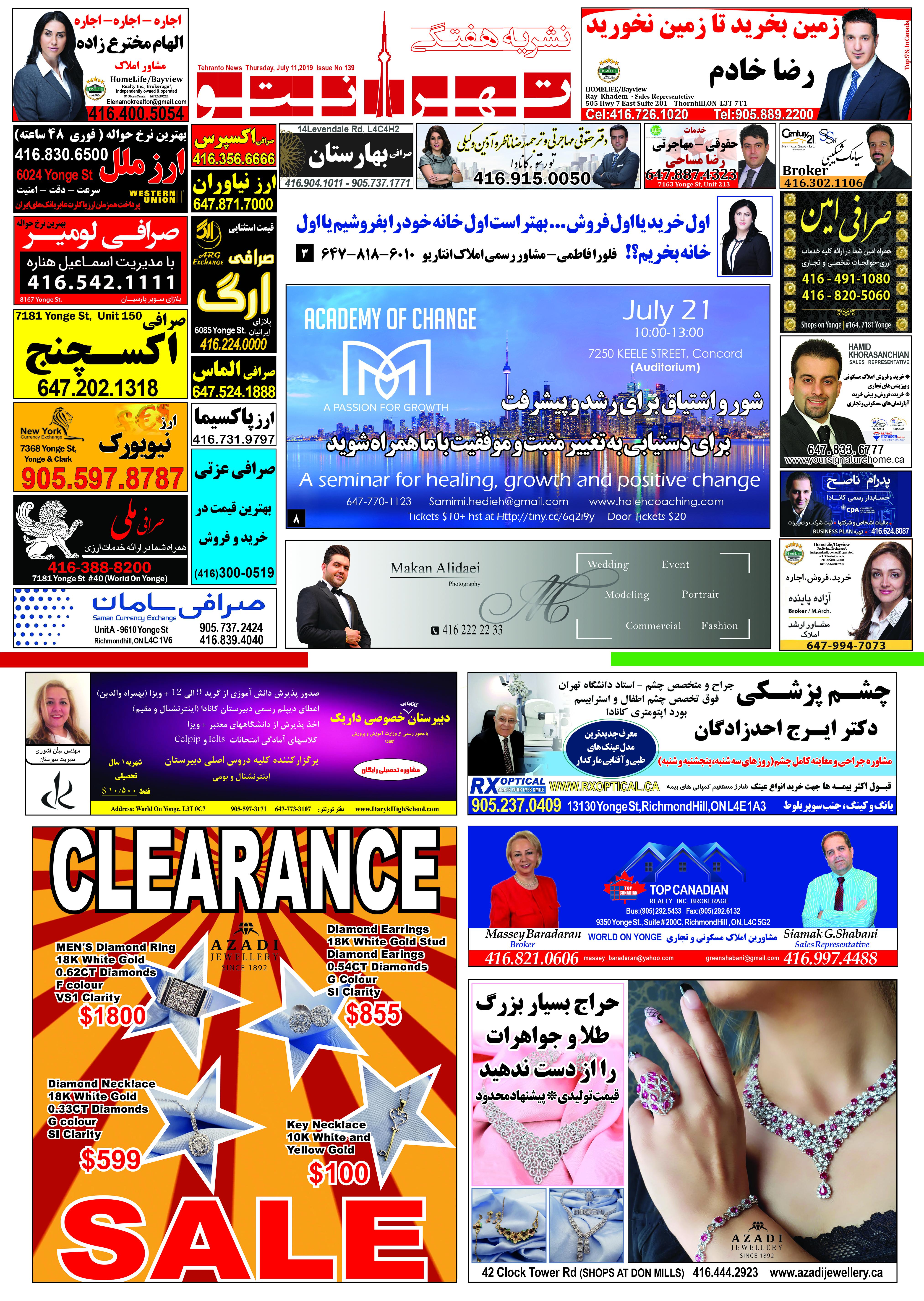 تصویر از نشریه شماره 139 تهرانتو منتشر شد