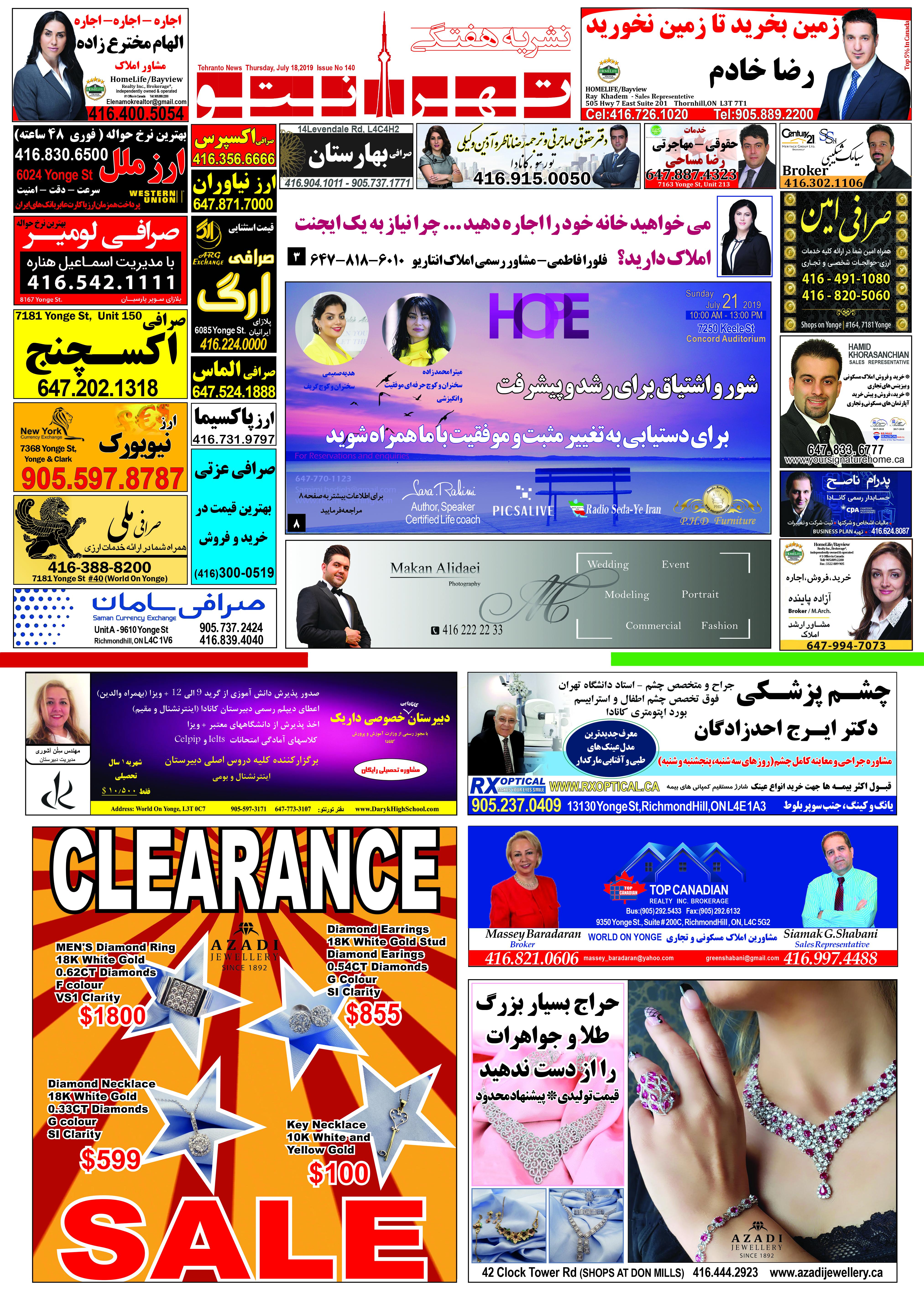 تصویر از نشریه شماره 140 تهرانتو منتشر شد