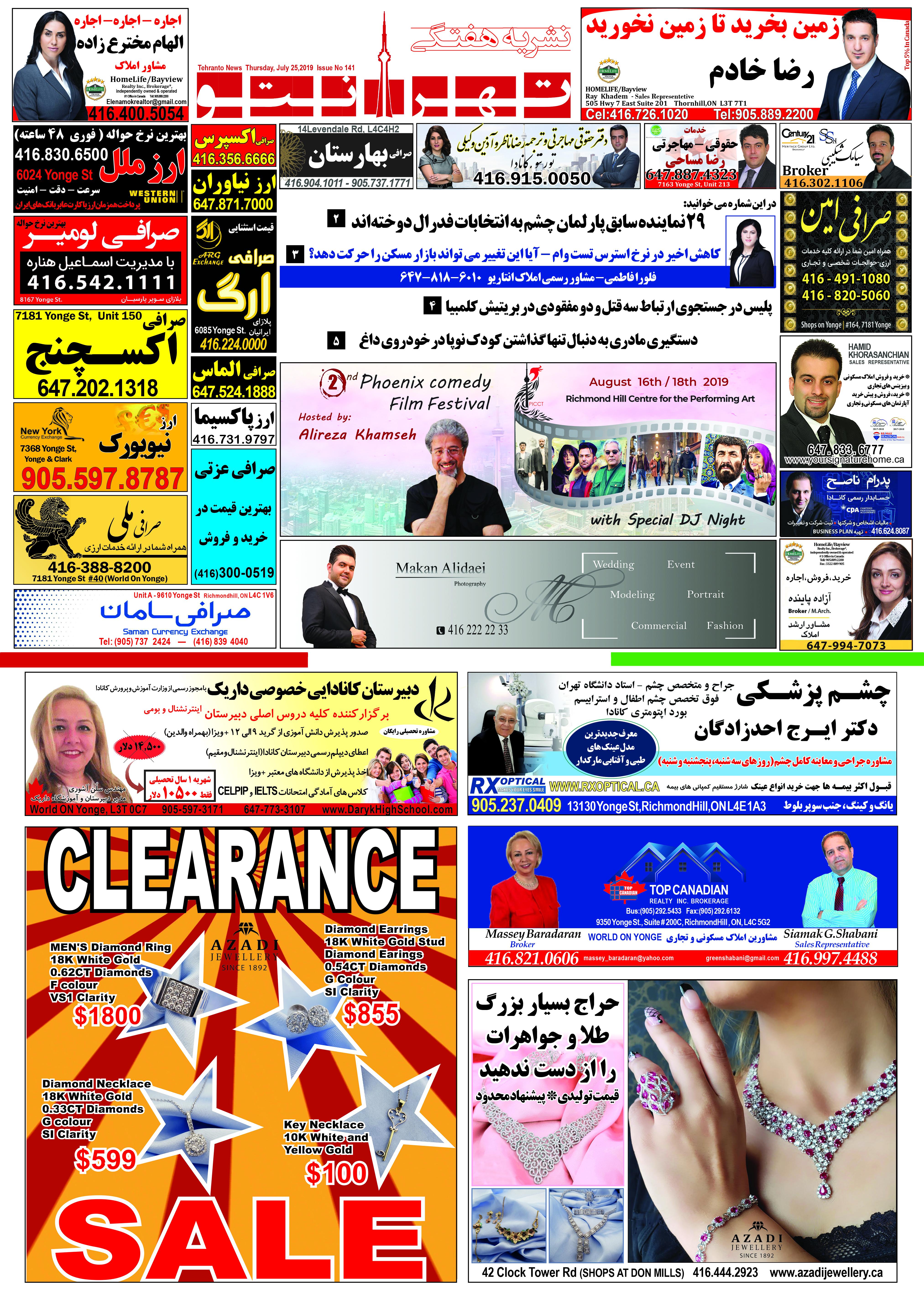 تصویر از نشریه شماره 141 تهرانتو منتشر شد