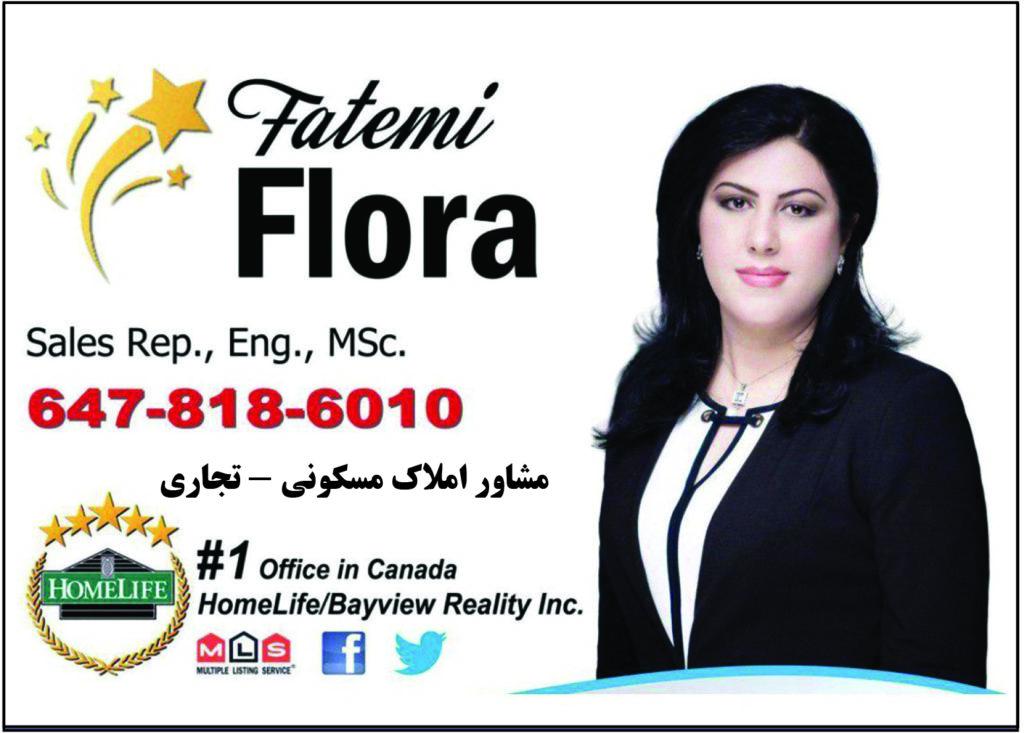 فلورا فاطمی - Flora Fatemi