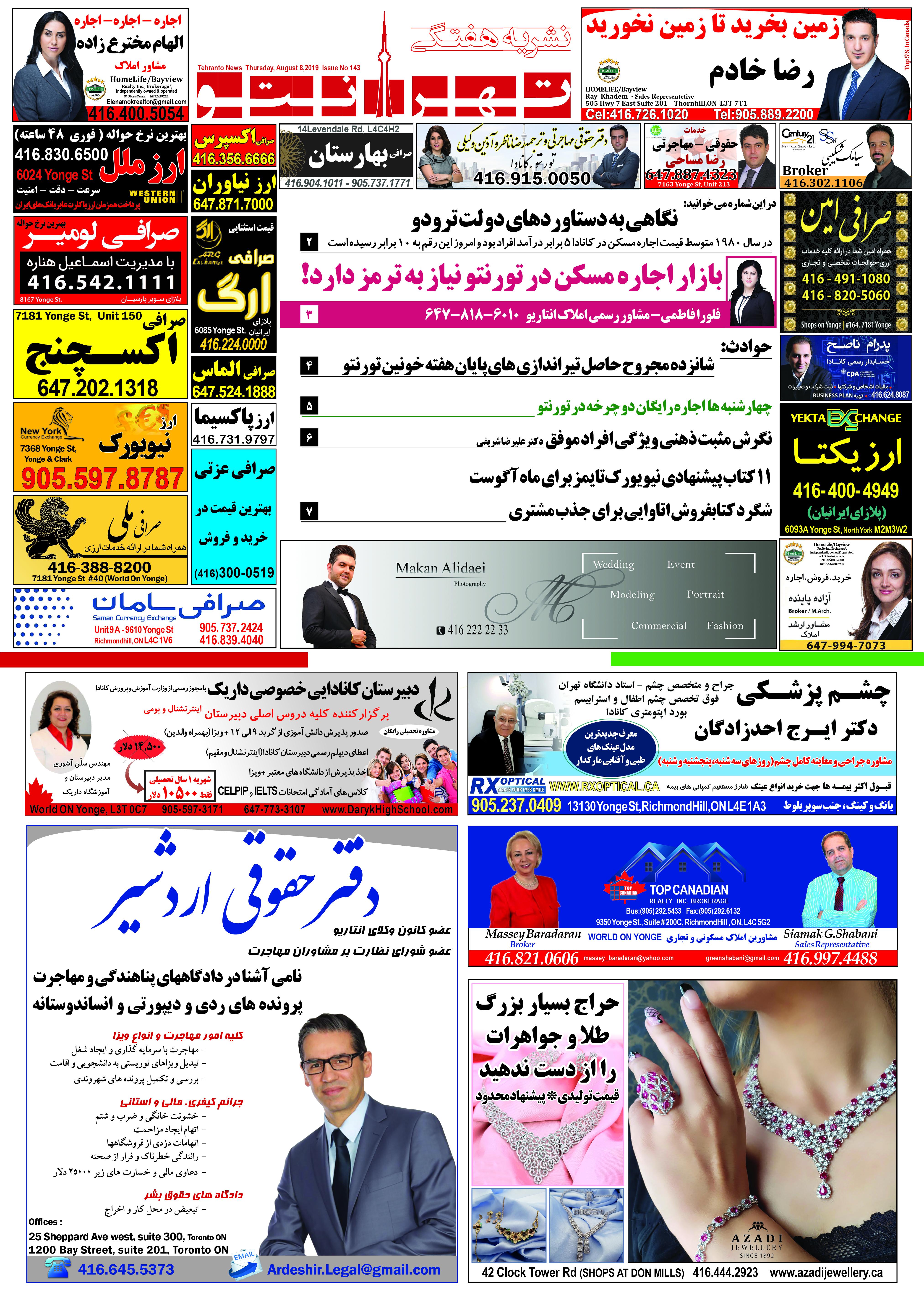 تصویر از نشریه شماره 143 تهرانتو منتشر شد