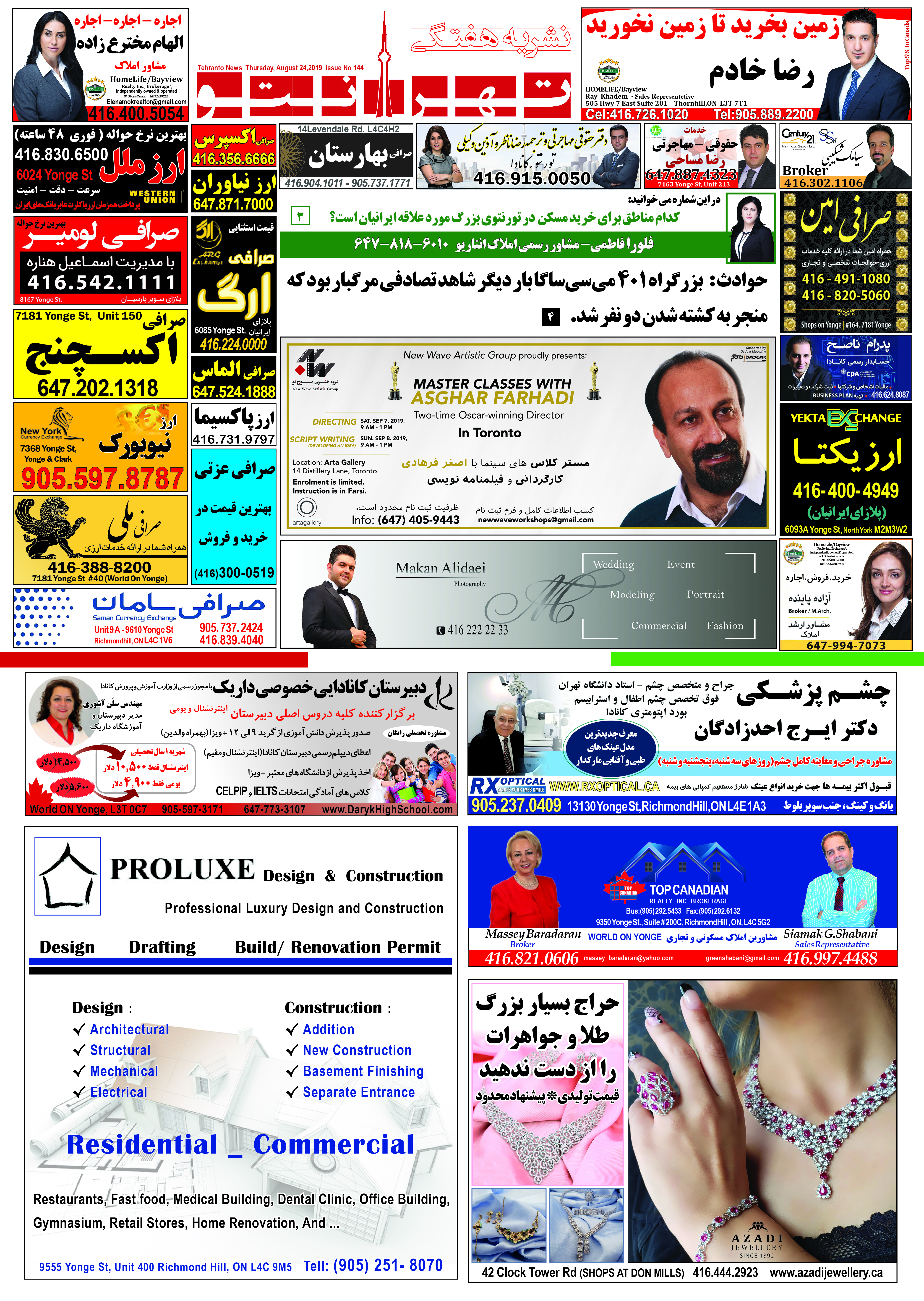 تصویر از نشریه شماره 144 تهرانتو منتشر شد