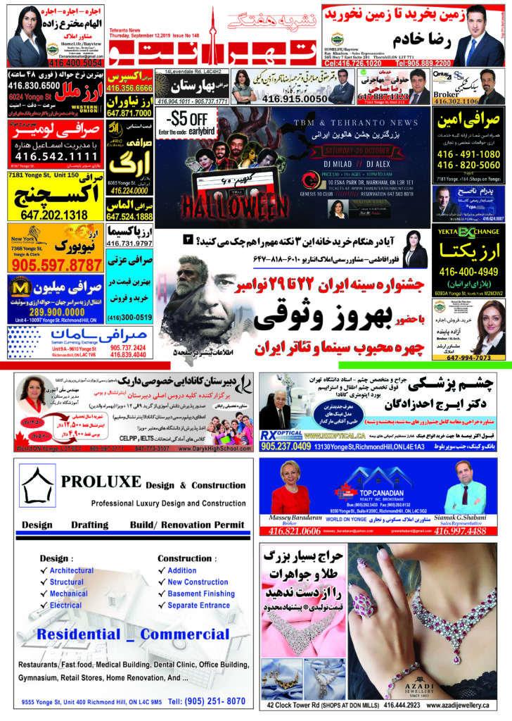 Tehranto   تهرانتو   روزنامه خبری- اجتماعی تورنتو