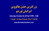 بزرگترین جشن هالووین ایرانیان تورنتو 2019