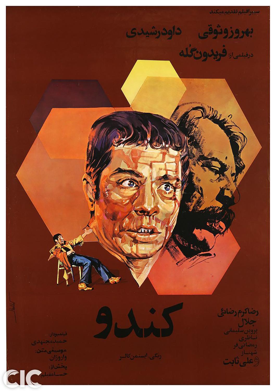 تصویر از نگاهی به فیلم کندو  اثرفریدون گله – 1354 با بازی درخشان بهروز وثوقی