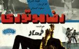 رضا موتوری شخصیتی که نه سیاه است و نه سپید