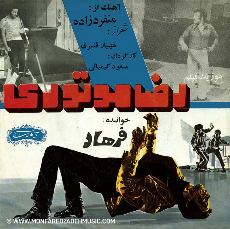 تصویر از رضا موتوری شخصیتی که نه سیاه است و نه سپید