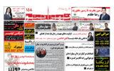 نشریه شماره 158 تهرانتو منتشر شد