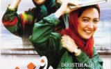 نگاهی به فیلم دو زن