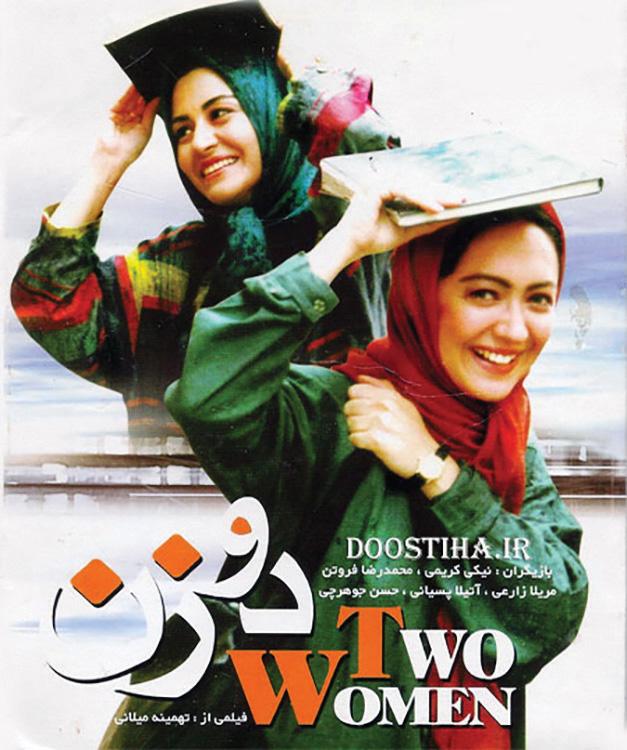 تصویر از نگاهی به فیلم دو زن