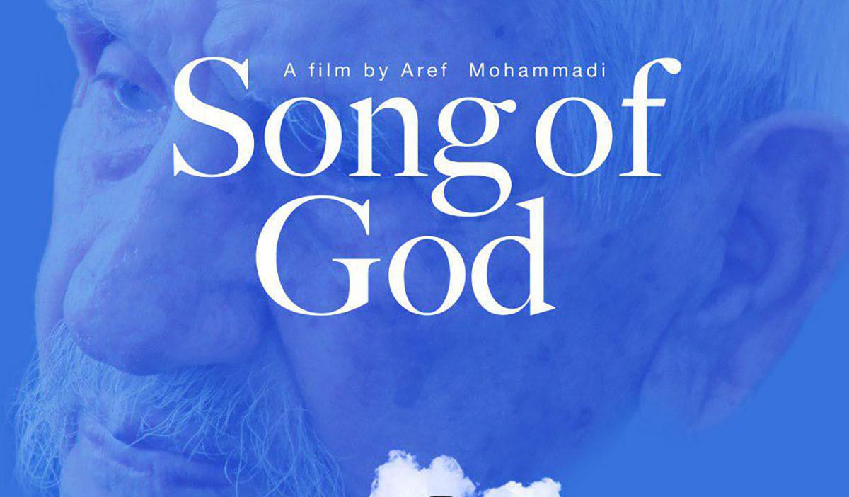 تصویر از مستند «آواز خدا» ساخته عارف محمدی در اینترنت منتشر شد