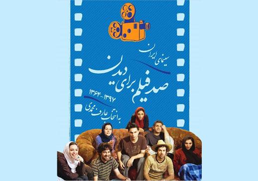 تصویر از انتشار کتاب صد فیلم برای دیدن به انتخاب عارف محمدی در سایت کتاب گوگل