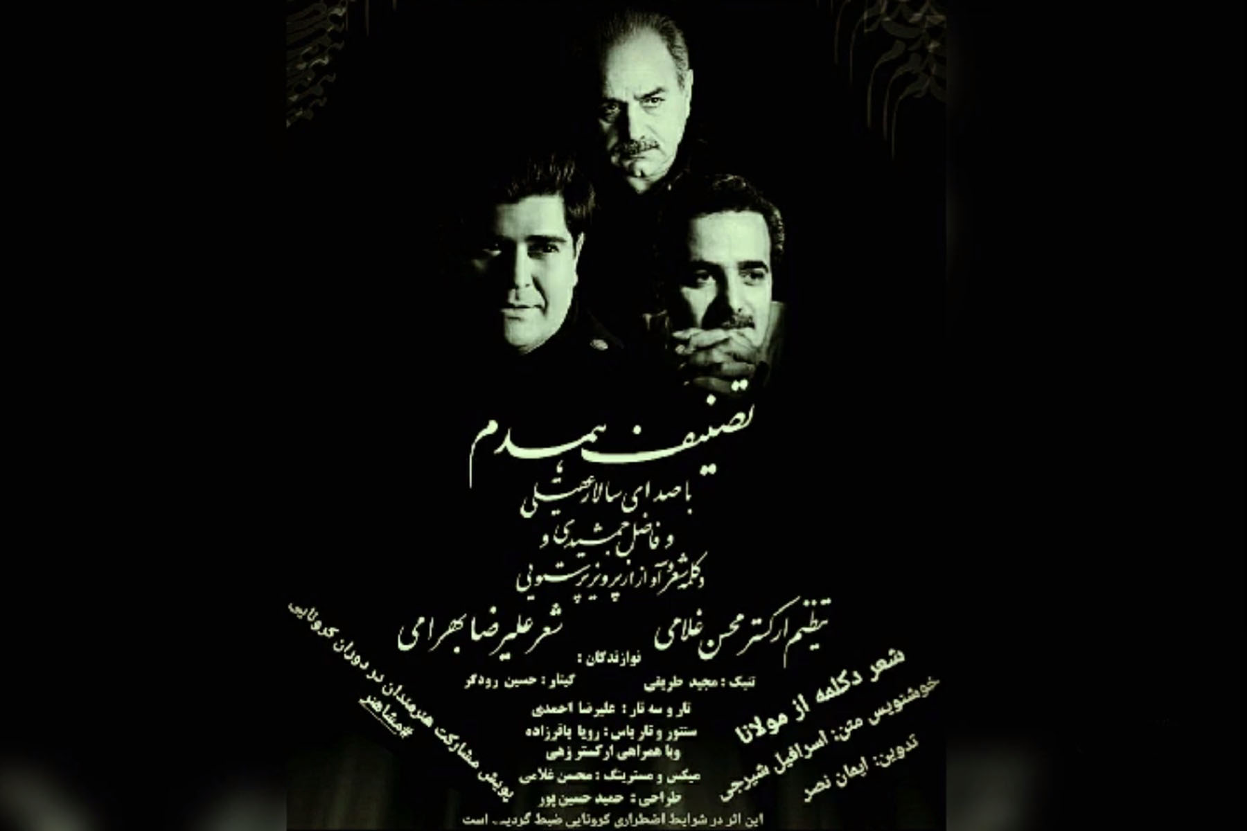 """تصویر از تصنیف """"همدم"""" منتشر شد"""