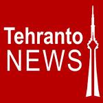 Tehranto | تهرانتو | تهرانتو نیوز | اخبار کانادا | خبر کانادا