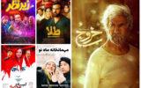 اولین آمار فروش سینمای آنلاین در ایران اعلام شد