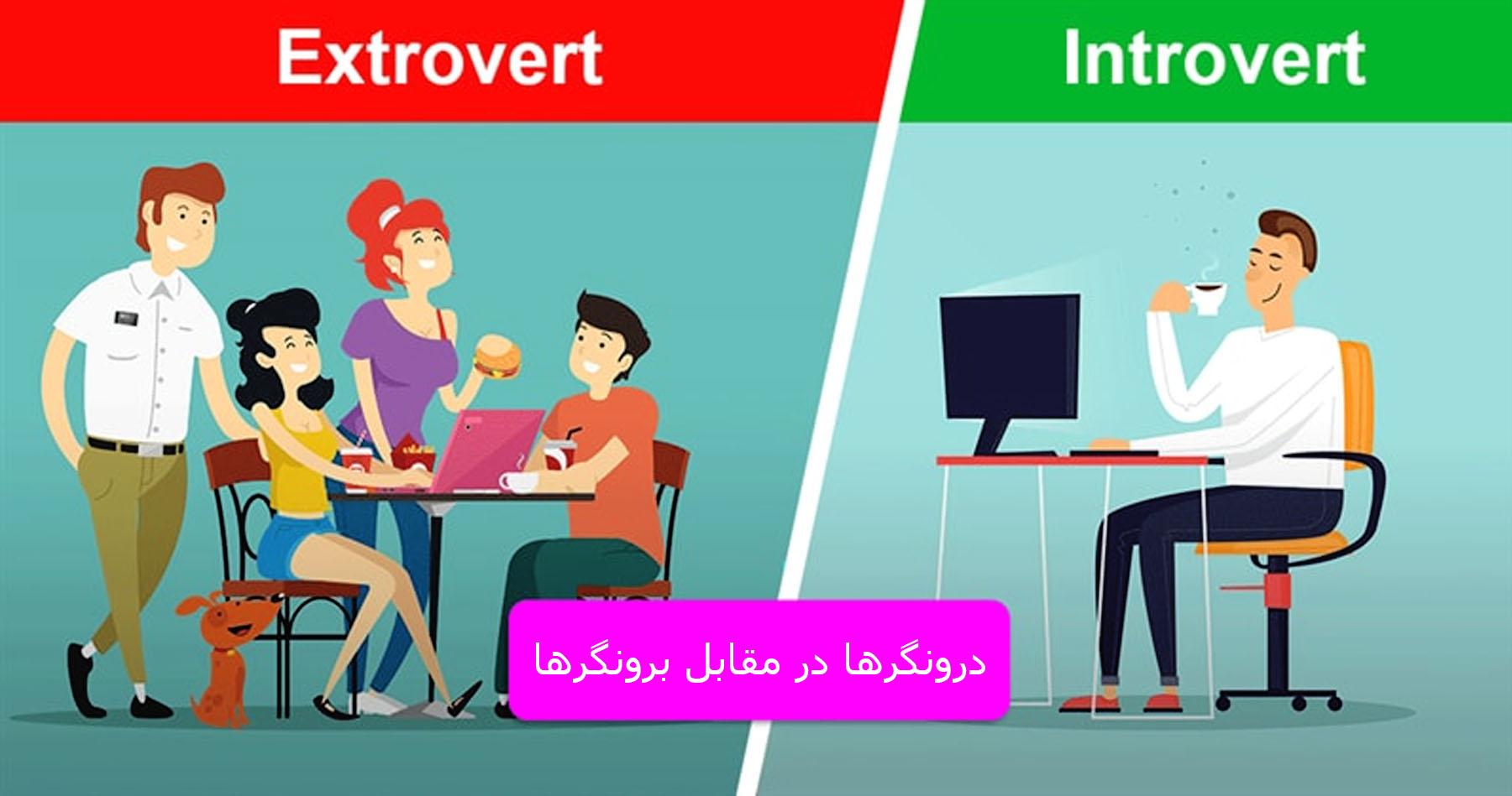 تصویر از درونگراها در مقابل برونگراها، چگونه ویژگی های شخصیتی بر کار در خانه تاثیر می گذارد؟