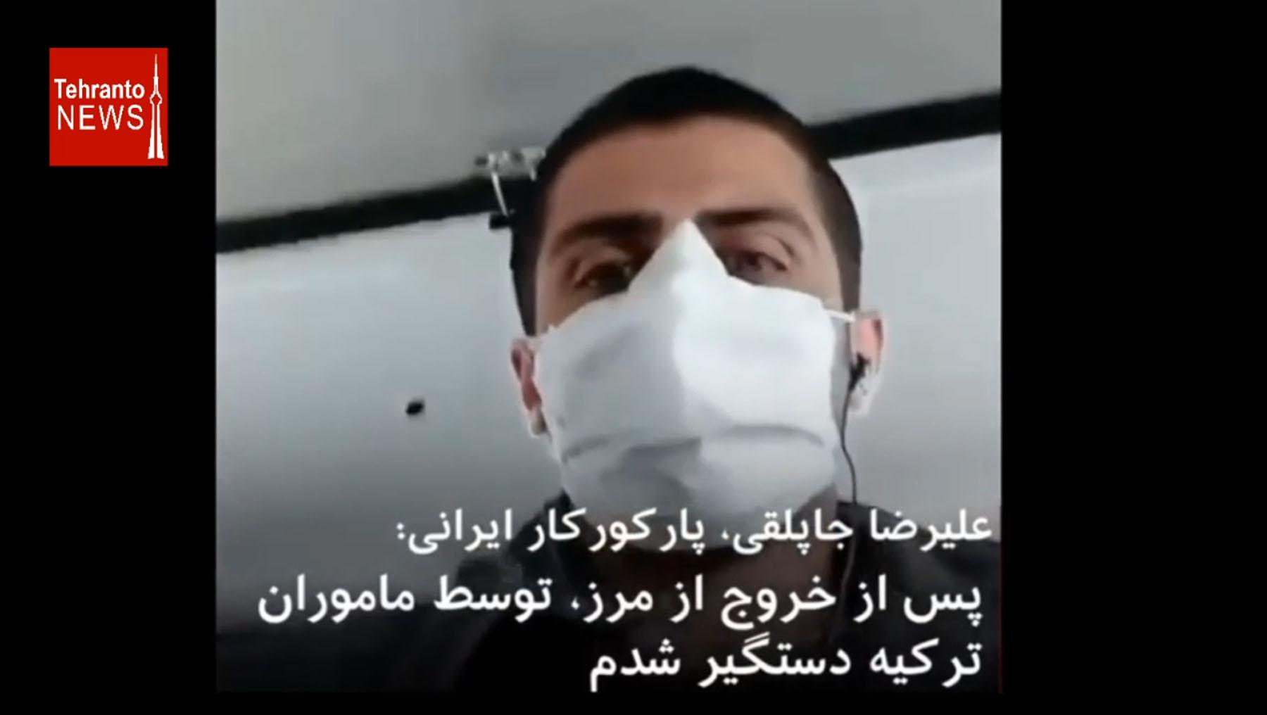 تصویر از دستگیری علیرضا جاپلقی در مرز ترکیه / تلاش سازمان عفو بین الملل برای ممانعت از استرداد به ایران