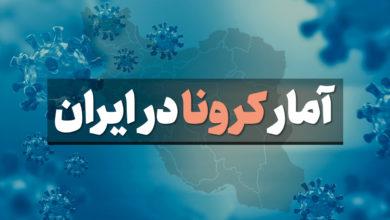 تصویر از وزارت بهداشت و درمان ایران : آمار جانباختگان کرونا در ایران از مرز ۲۰ هزار نفر گذشت