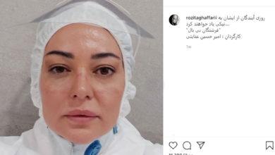 تصویر از رزیتا غفاری بازیگر ایرانی پرستار بیماران کرونایی می شود