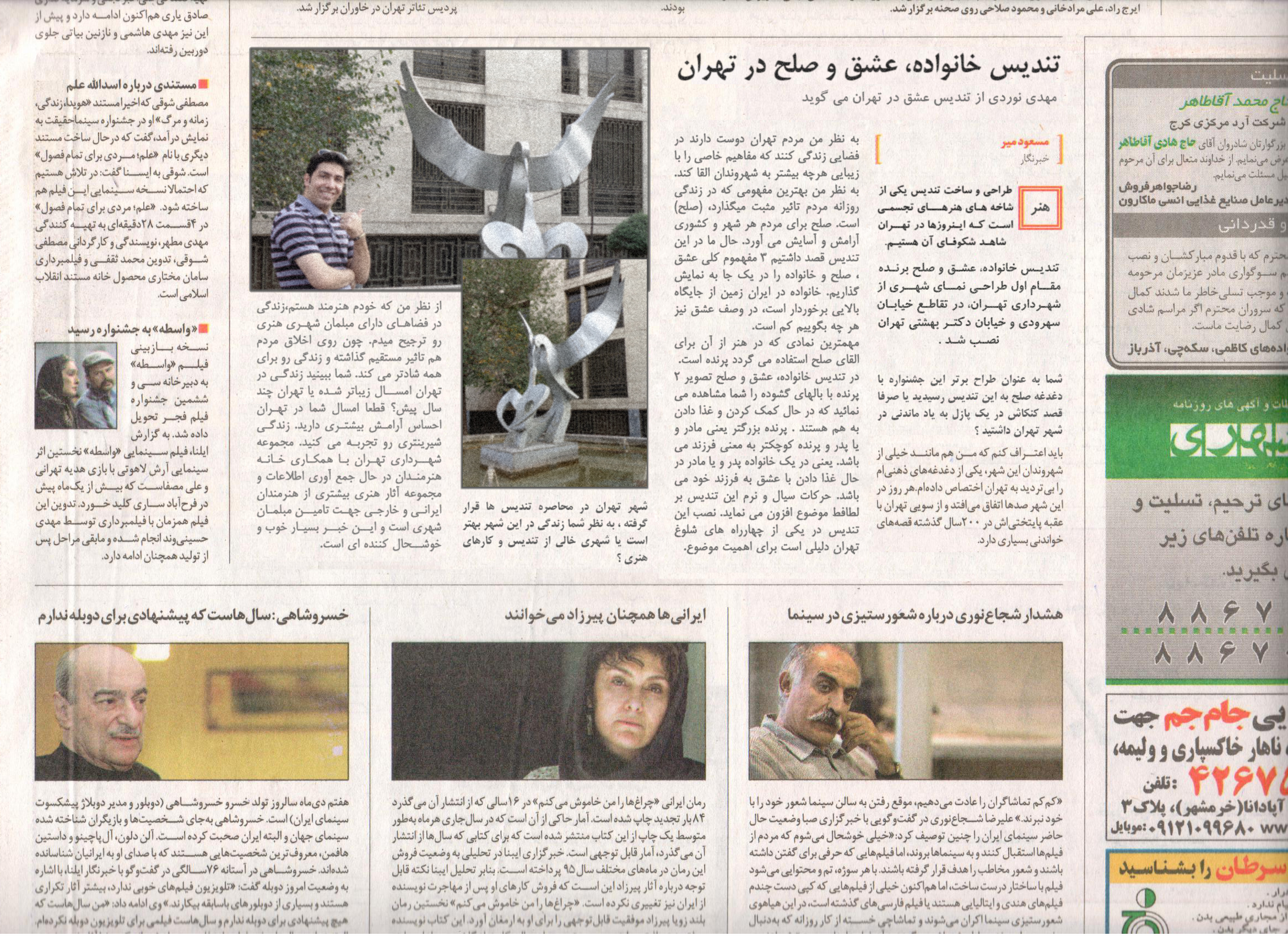 تصویر از تندیس خانواده عشق و صلح مهدی نوردی در تهران