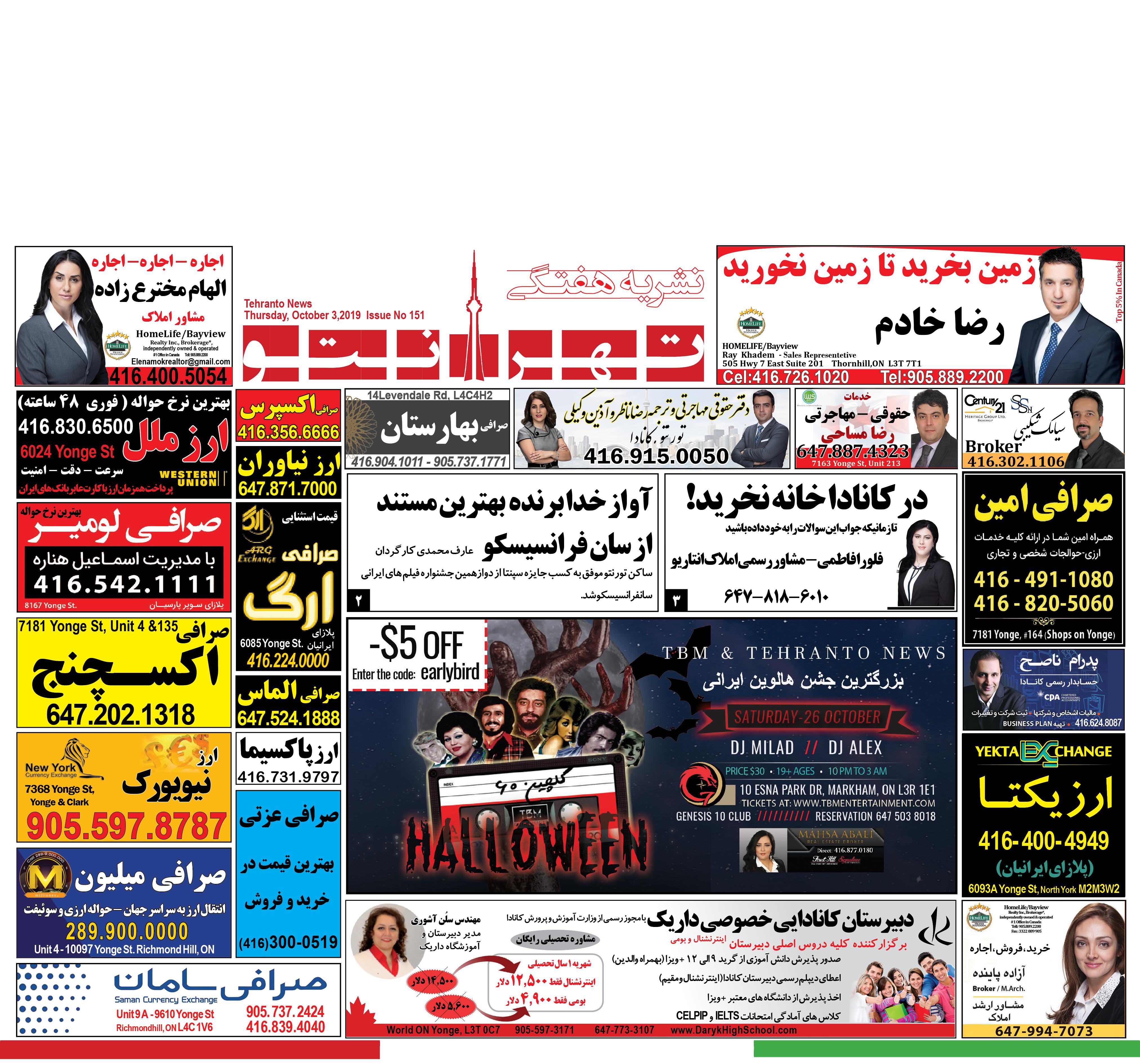 تصویر از نشریه شماره ۱۵۱ تهرانتو منتشر شد