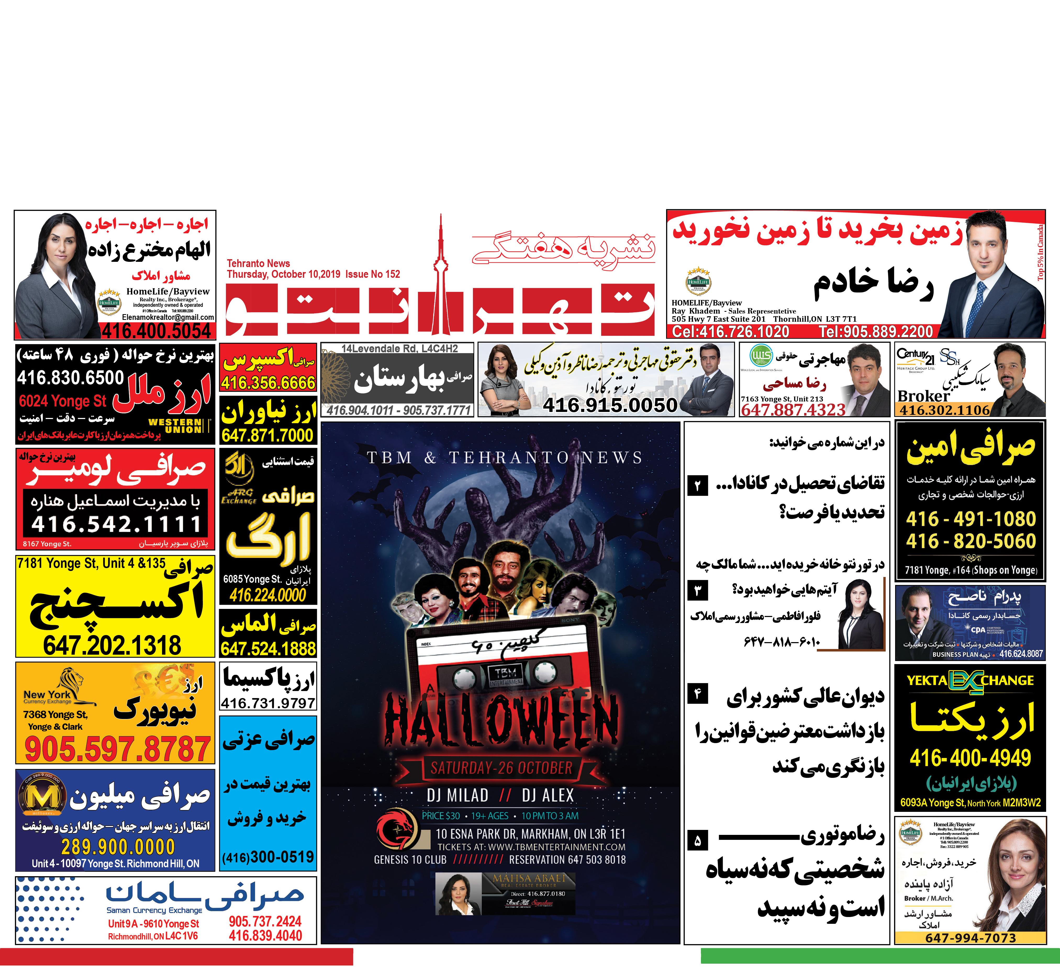تصویر از نشریه شماره ۱۵۲ تهرانتو منتشر شد