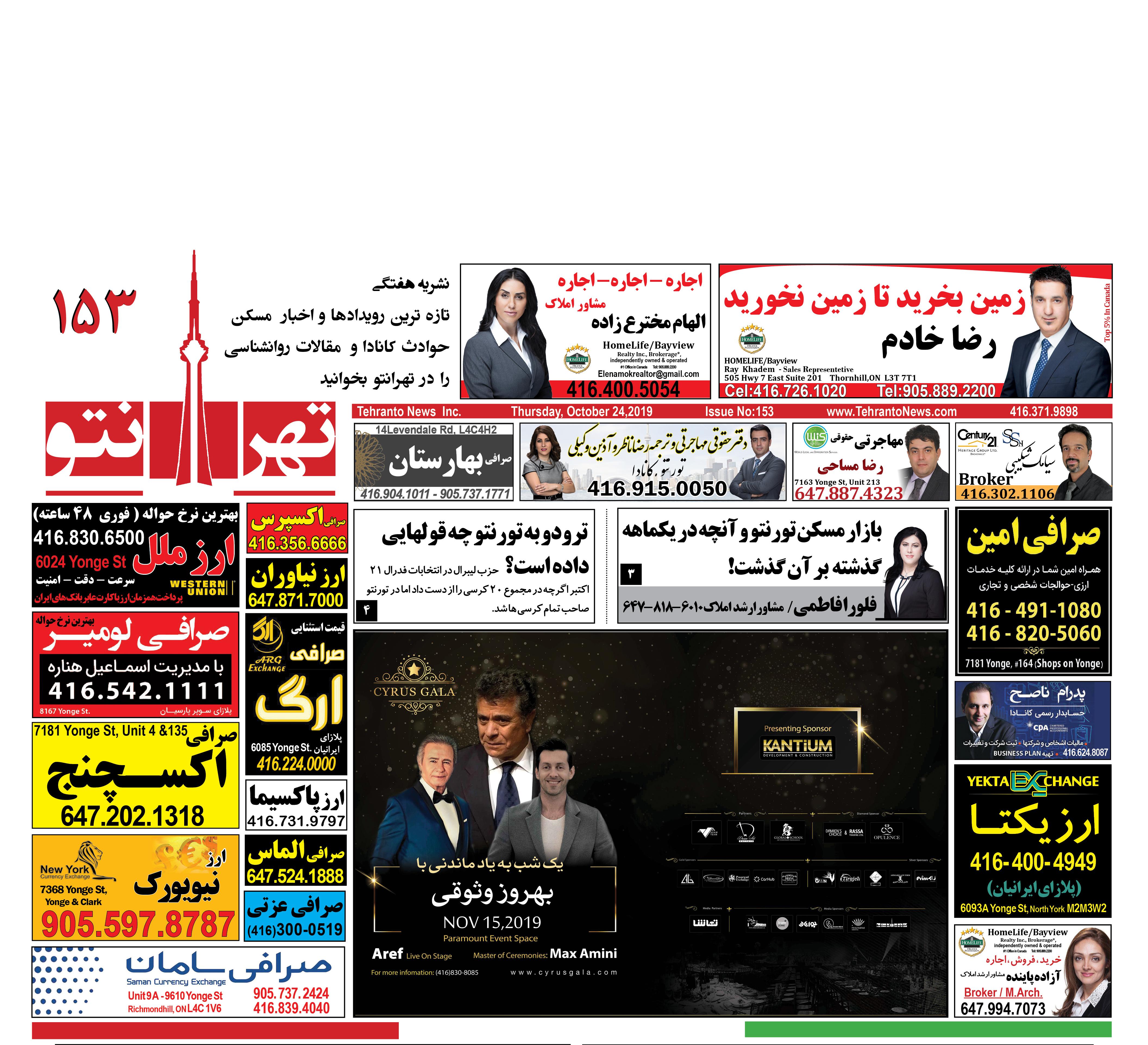 تصویر از نشریه شماره ۱۵۳ تهرانتو منتشر شد