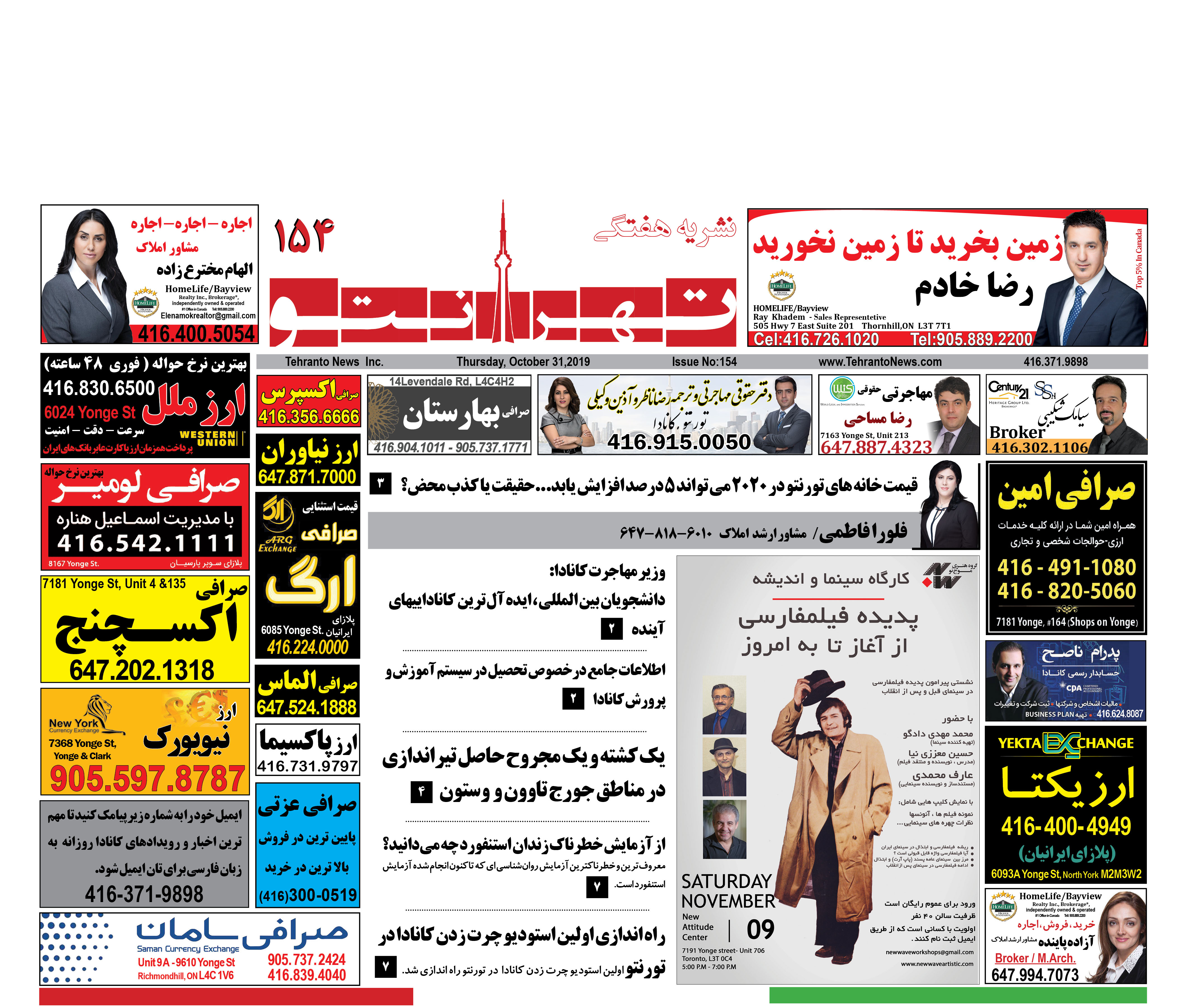 تصویر از نشریه شماره ۱۵۴ تهرانتو منتشر شد