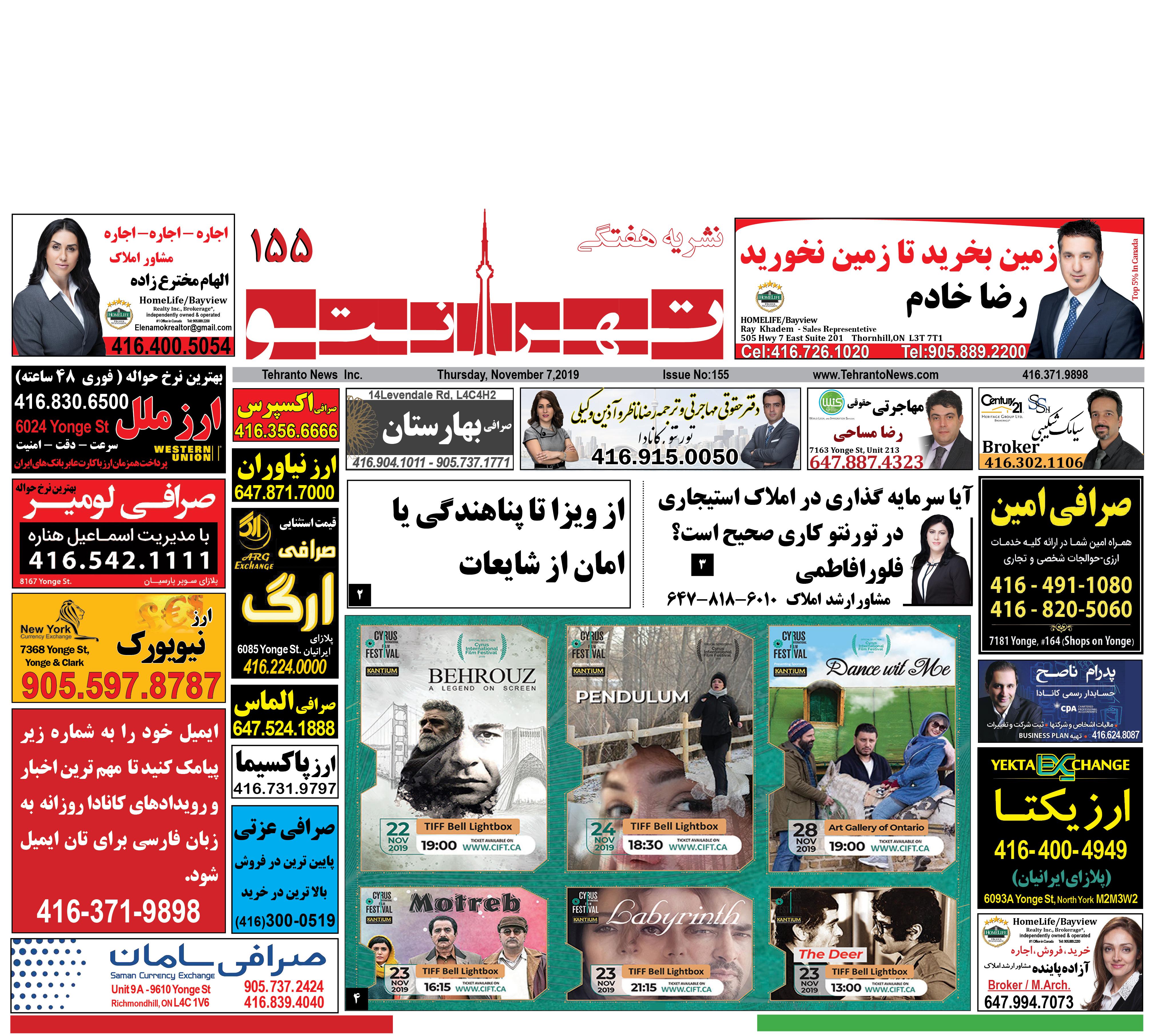تصویر از نشریه شماره ۱۵۵ تهرانتو منتشر شد