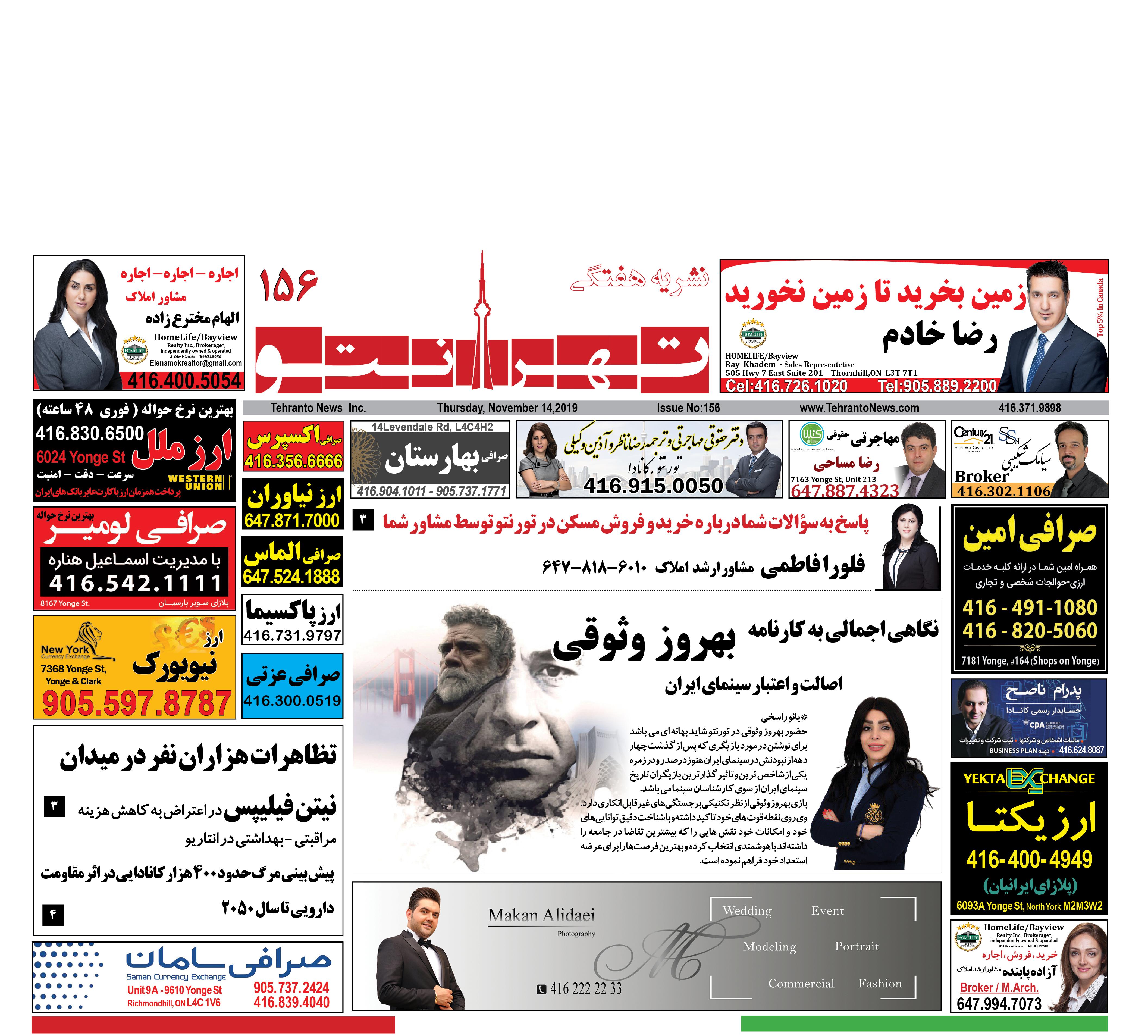 تصویر از نشریه شماره ۱۵۶ تهرانتو منتشر شد