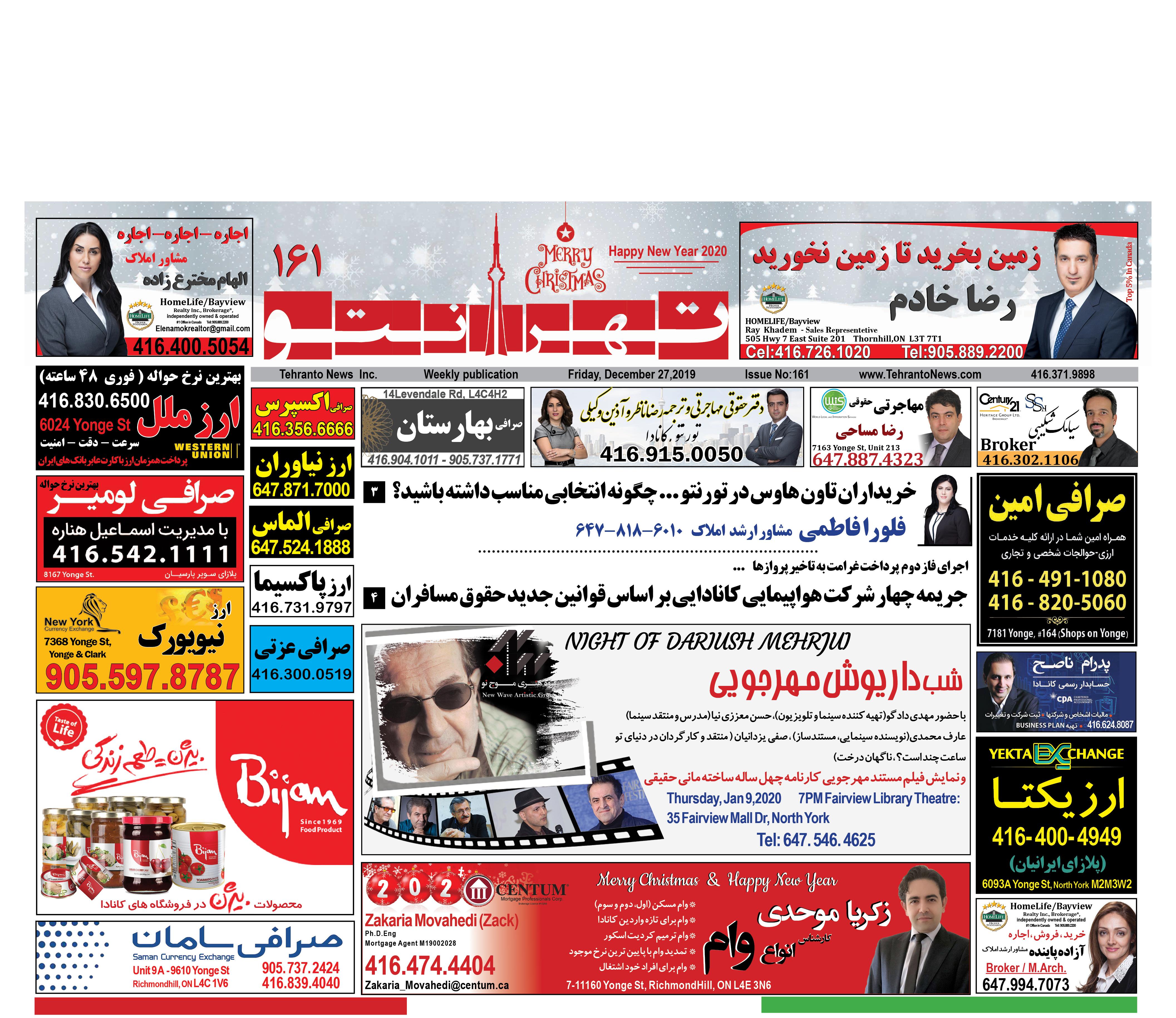 تصویر از نشریه شماره ۱۶۱ تهرانتو منتشر شد