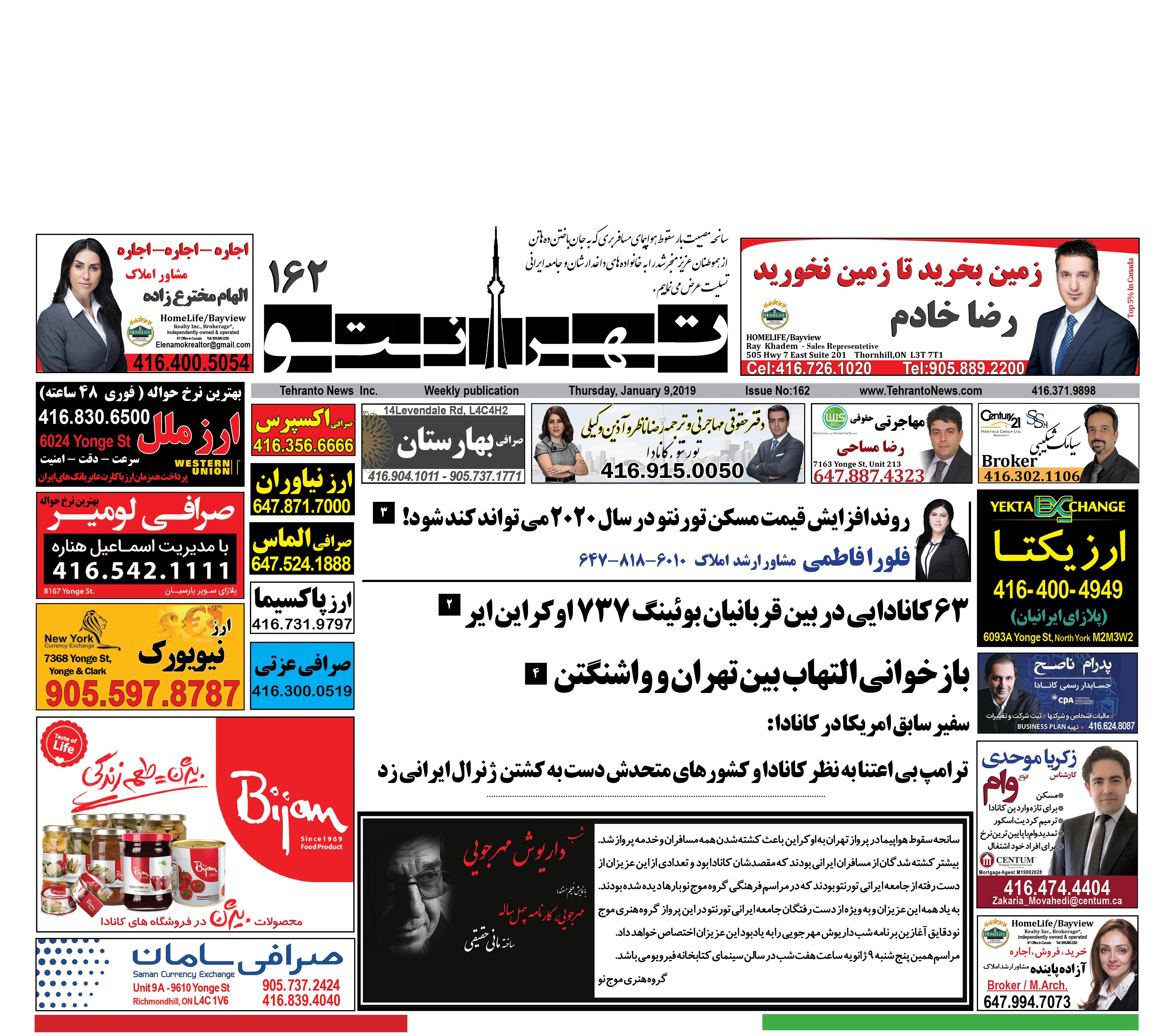 تصویر از نشریه شماره ۱۶۲ تهرانتو منتشر شد