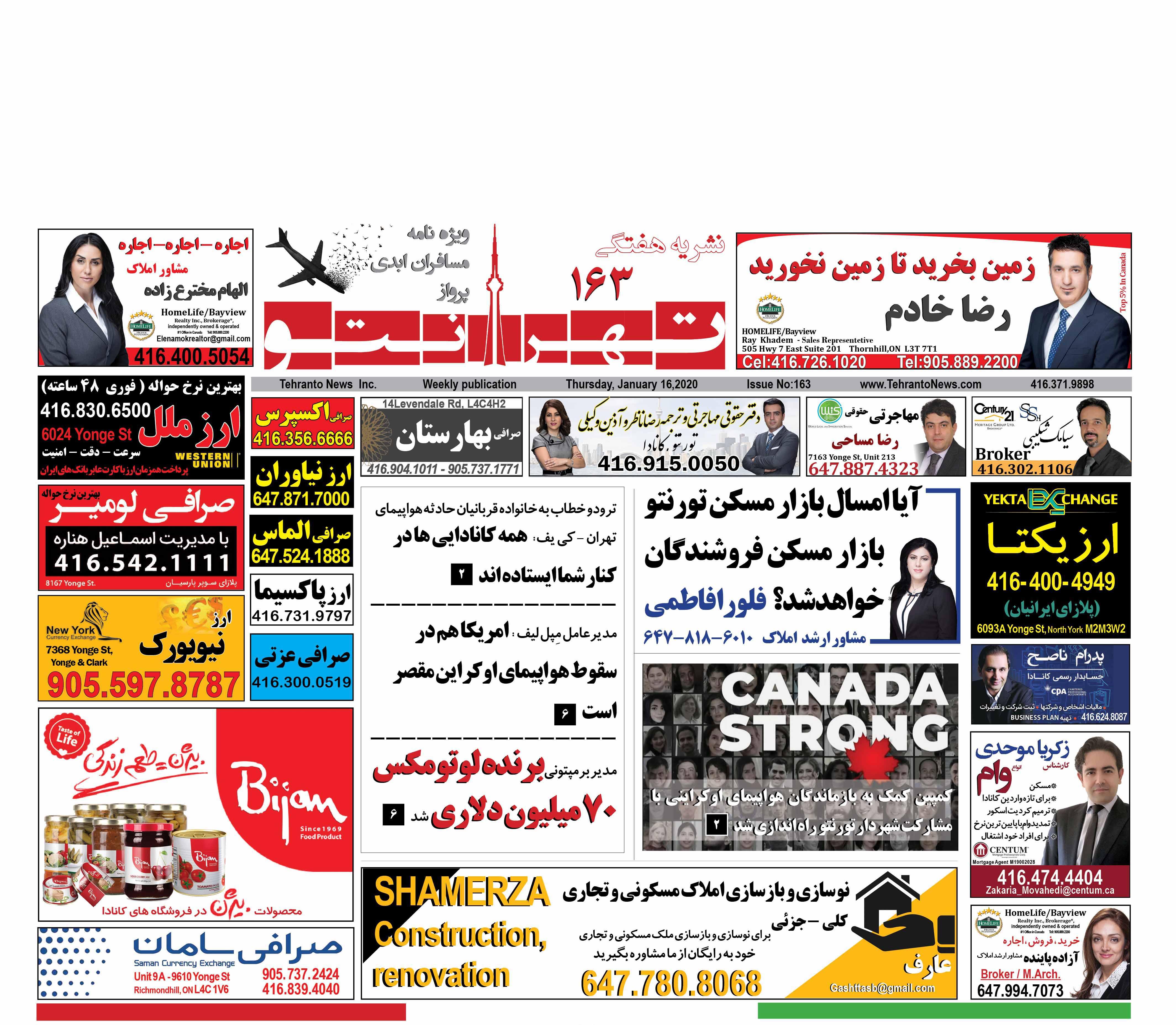 تصویر از نشریه شماره ۱۶۳ تهرانتو منتشر شد