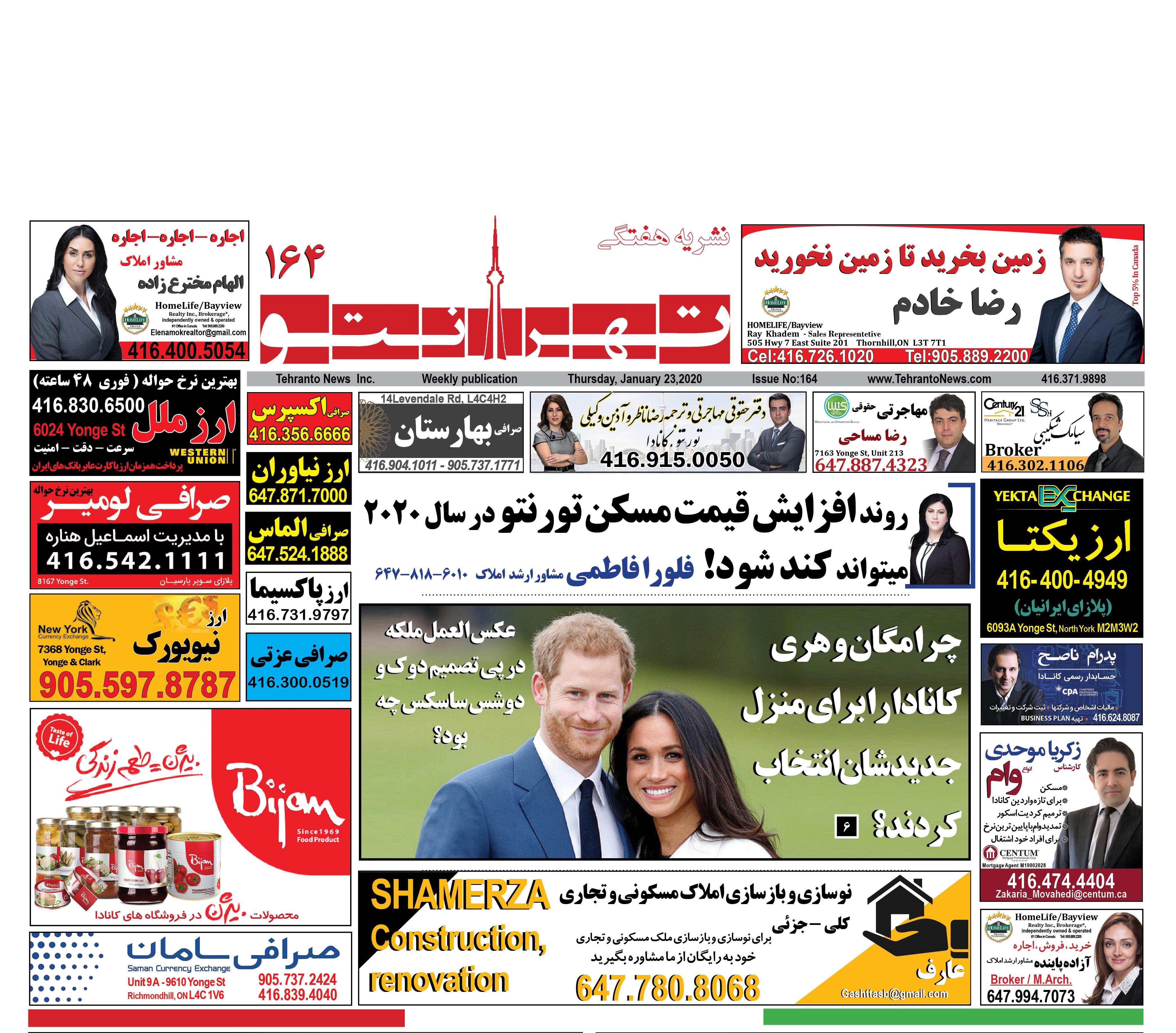 تصویر از نشریه شماره ۱۶۴ تهرانتو منتشر شد