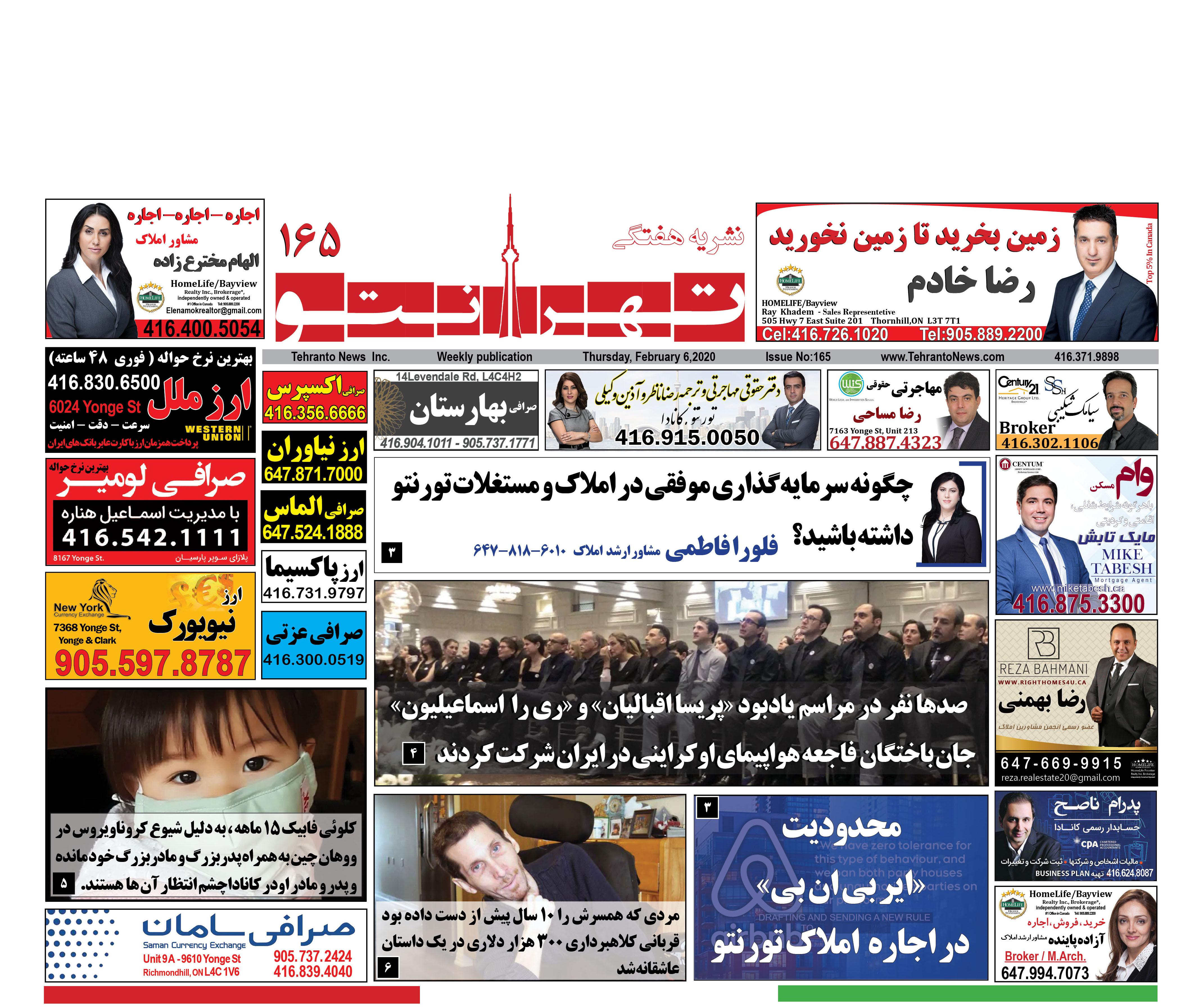 تصویر از نشریه شماره ۱۶۵ تهرانتو منتشر شد