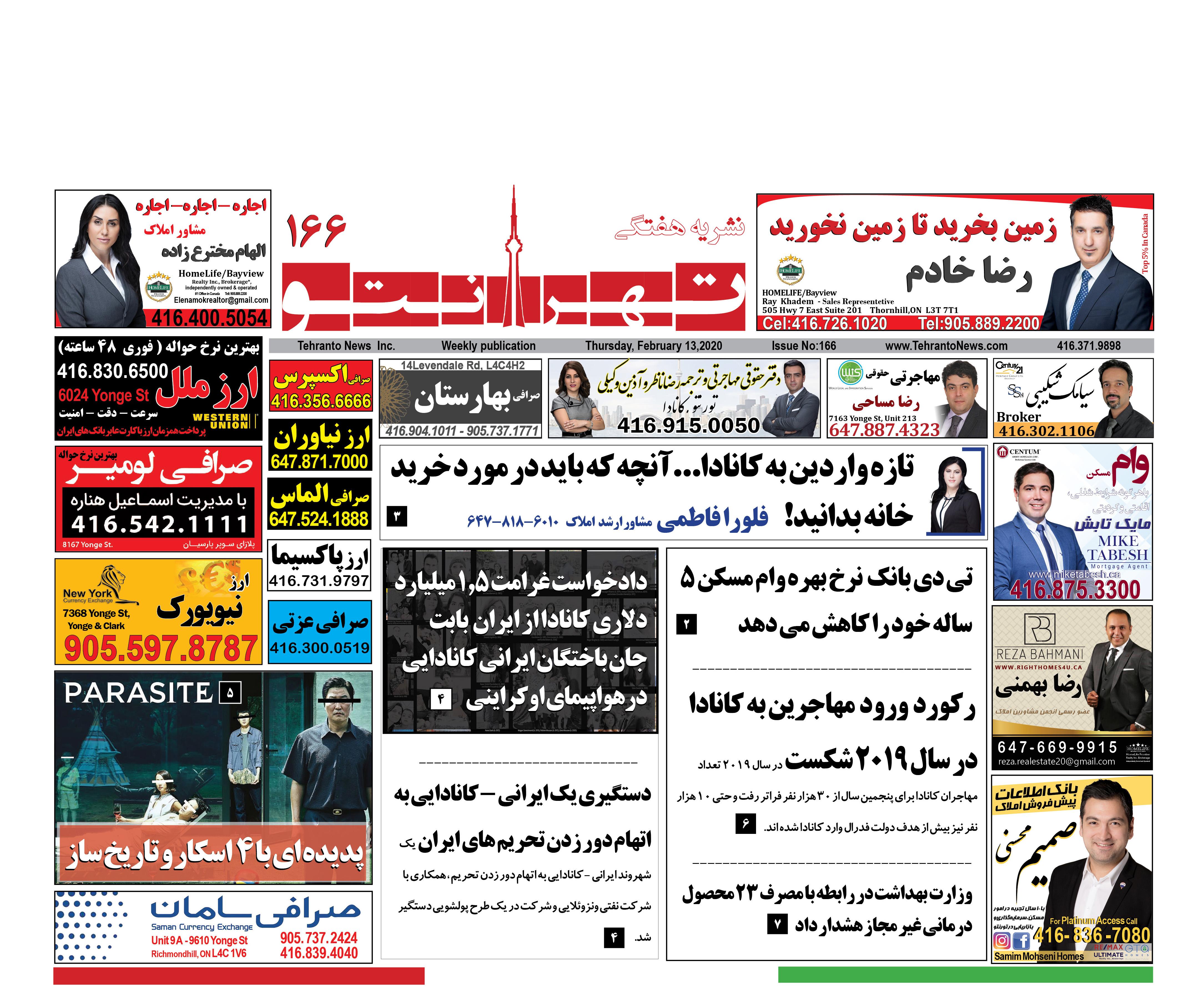 تصویر از نشریه شماره ۱۶۶ تهرانتو منتشر شد