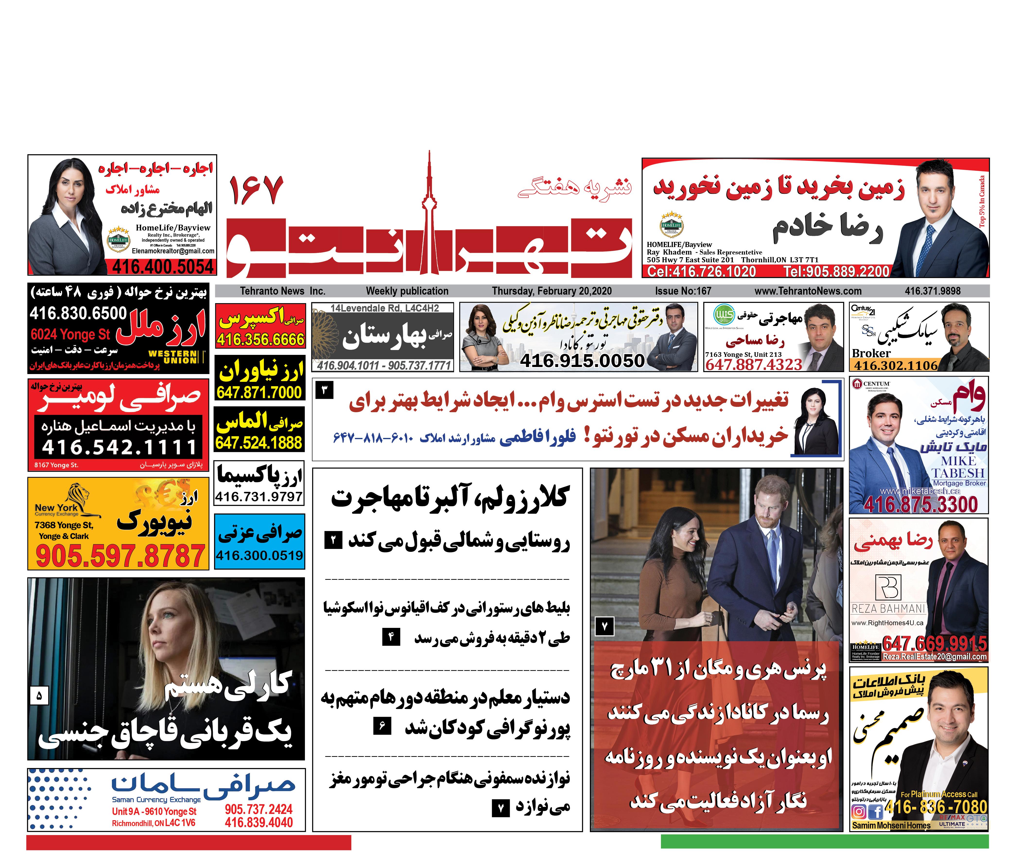 تصویر از نشریه شماره ۱۶۷ تهرانتو منتشر شد