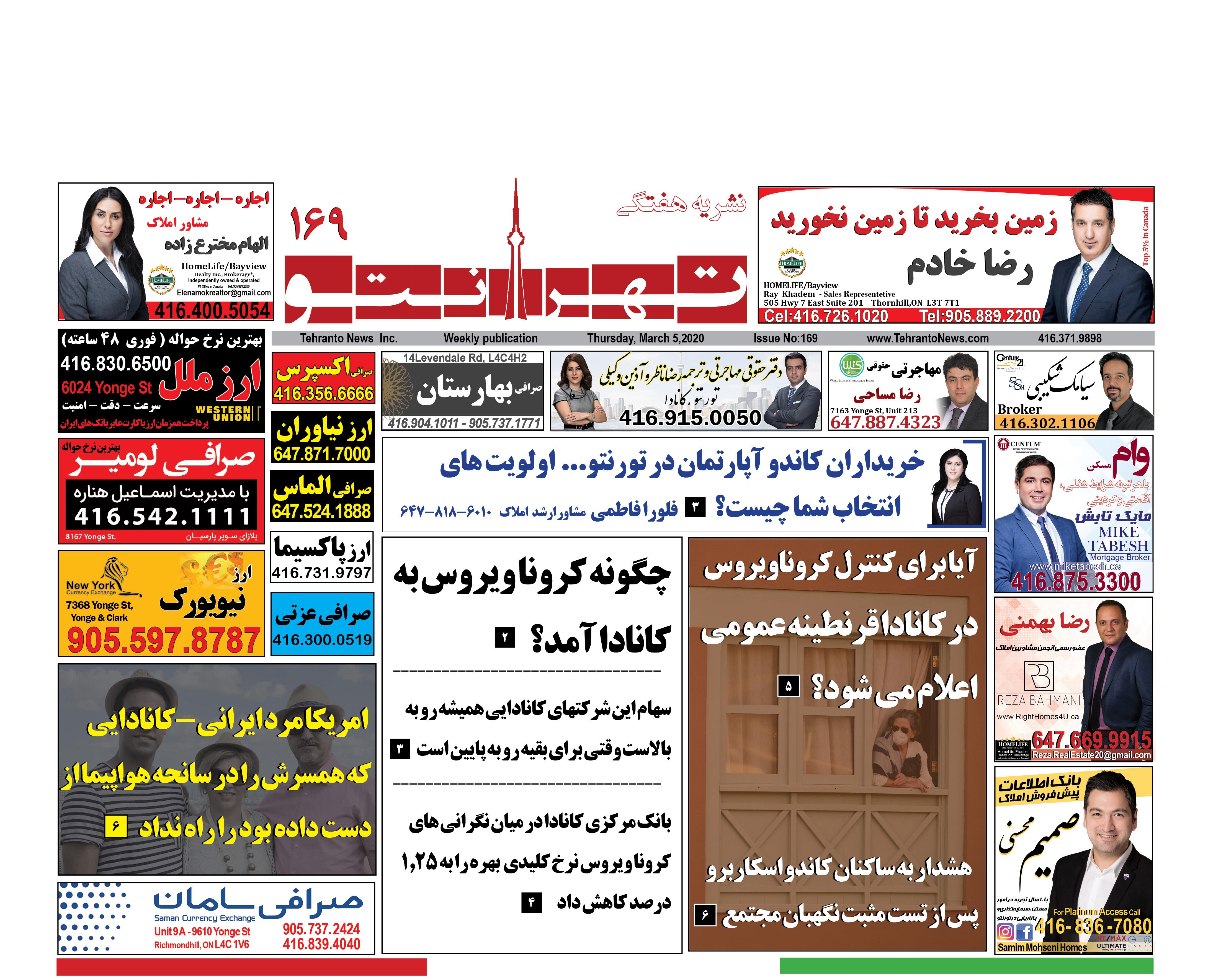 تصویر از نشریه شماره ۱۶۹ تهرانتو منتشر شد